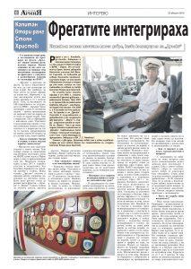 https://www.armymedia.bg/wp-content/uploads/2015/06/06-29-213x300.jpg