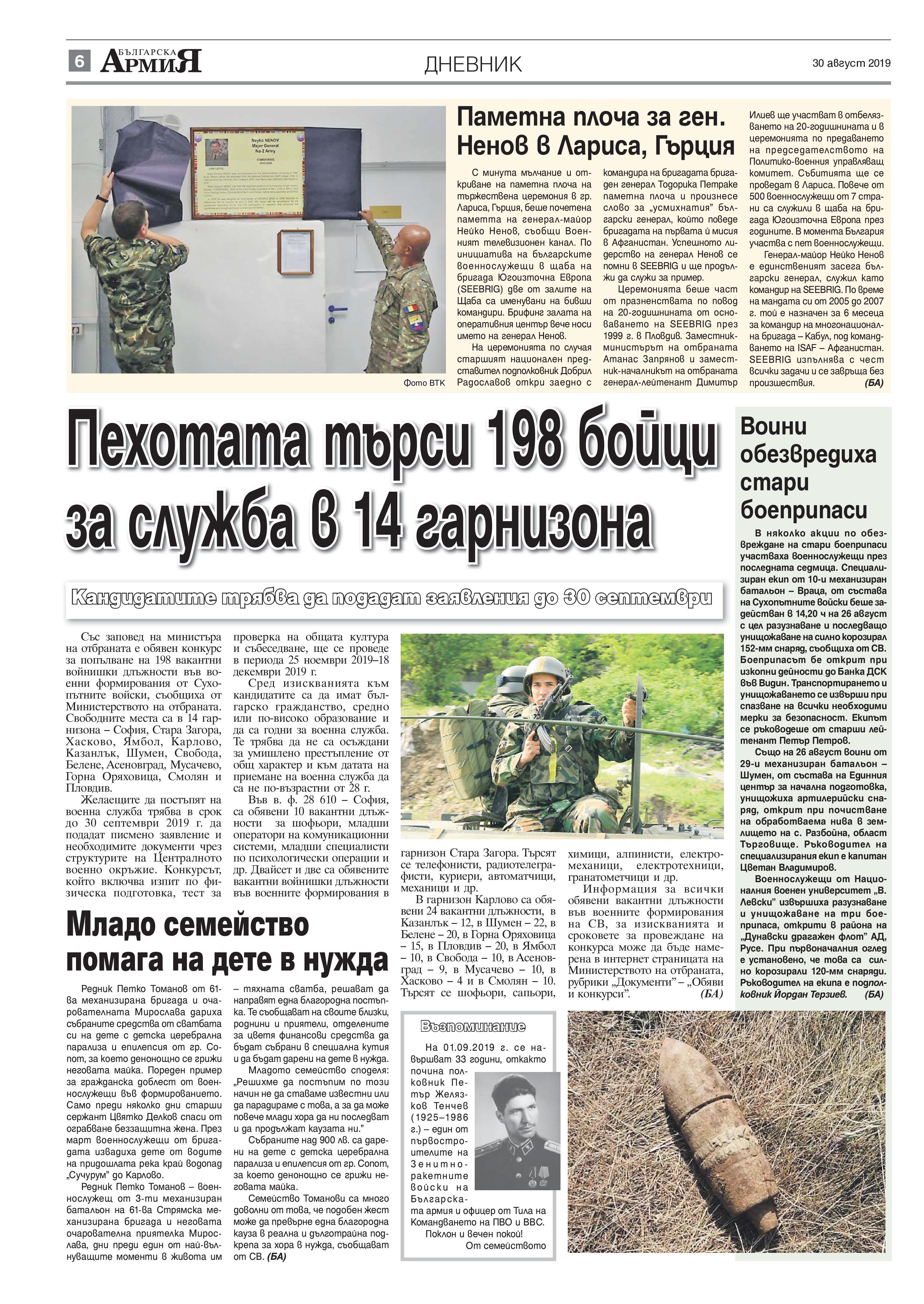 https://www.armymedia.bg/wp-content/uploads/2015/06/06-30.jpg