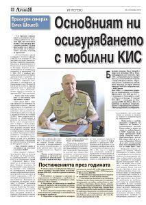 https://www.armymedia.bg/wp-content/uploads/2015/06/06-31-213x300.jpg