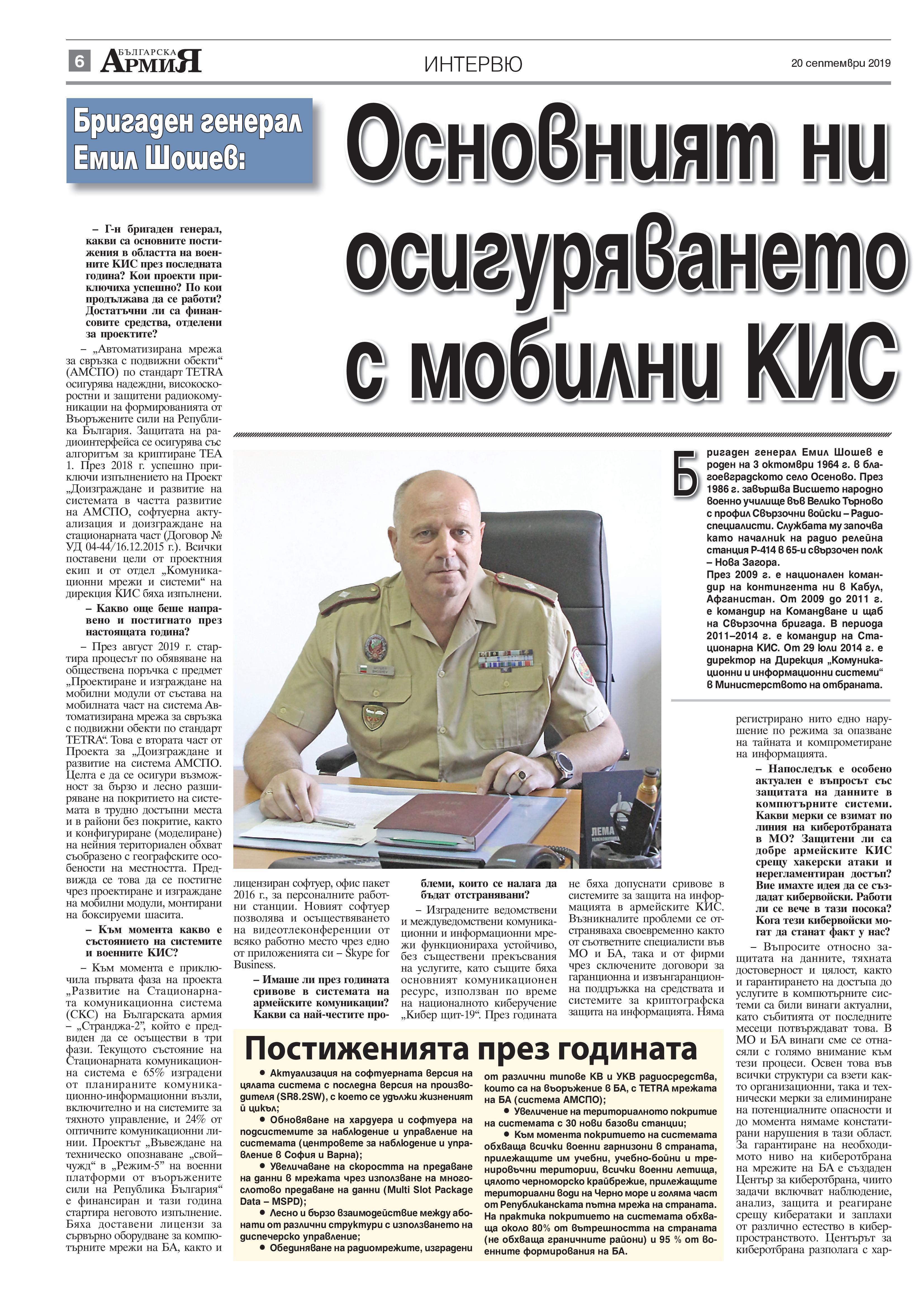 https://www.armymedia.bg/wp-content/uploads/2015/06/06-31.jpg