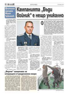 https://www.armymedia.bg/wp-content/uploads/2015/06/06-32-213x300.jpg