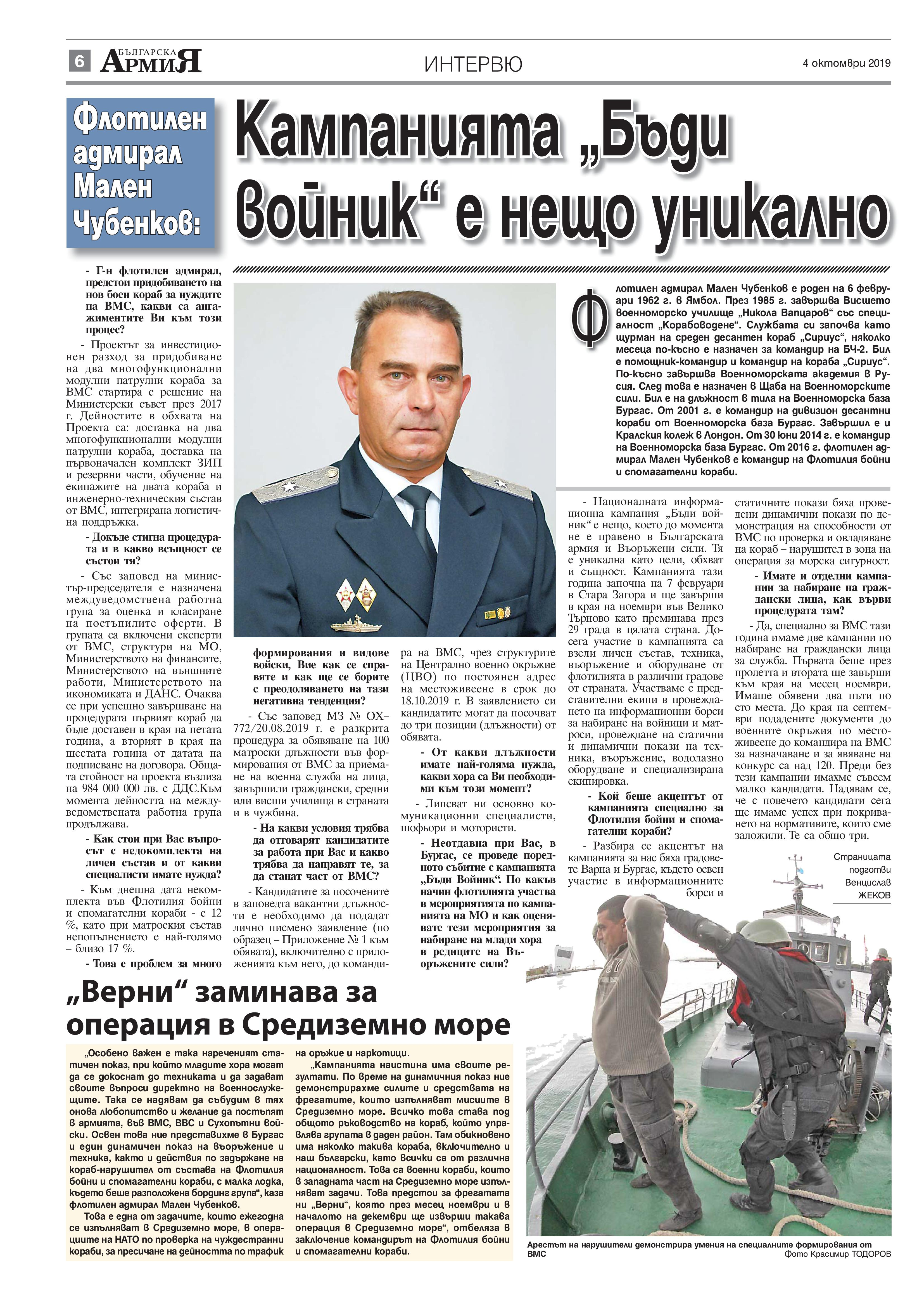 https://www.armymedia.bg/wp-content/uploads/2015/06/06-32.jpg