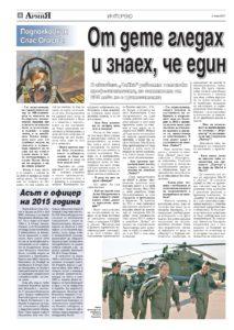 https://www.armymedia.bg/wp-content/uploads/2015/06/06-5-213x300.jpg