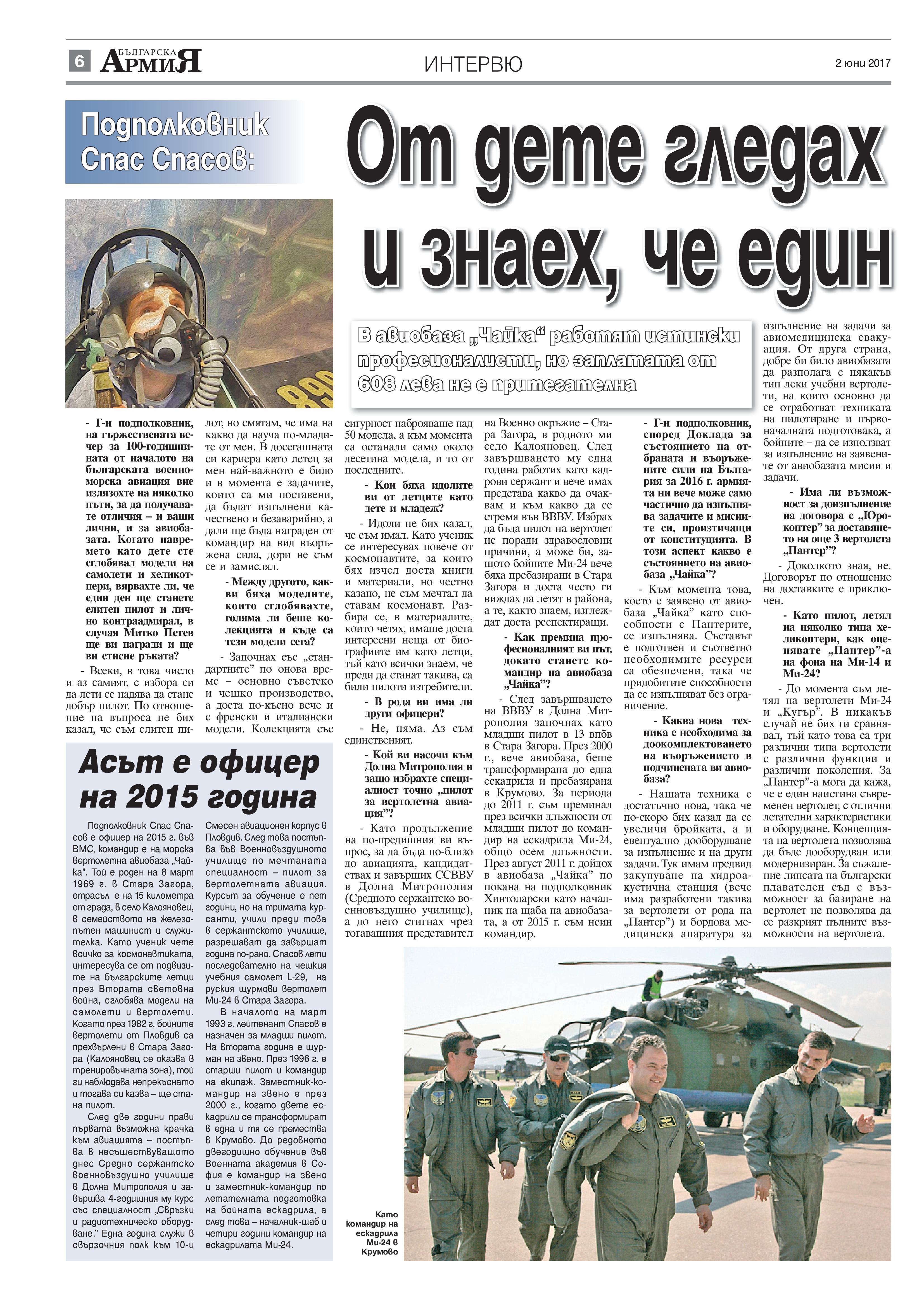 https://www.armymedia.bg/wp-content/uploads/2015/06/06-5.jpg