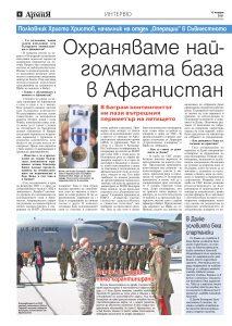 https://www.armymedia.bg/wp-content/uploads/2015/06/06-55-213x300.jpg