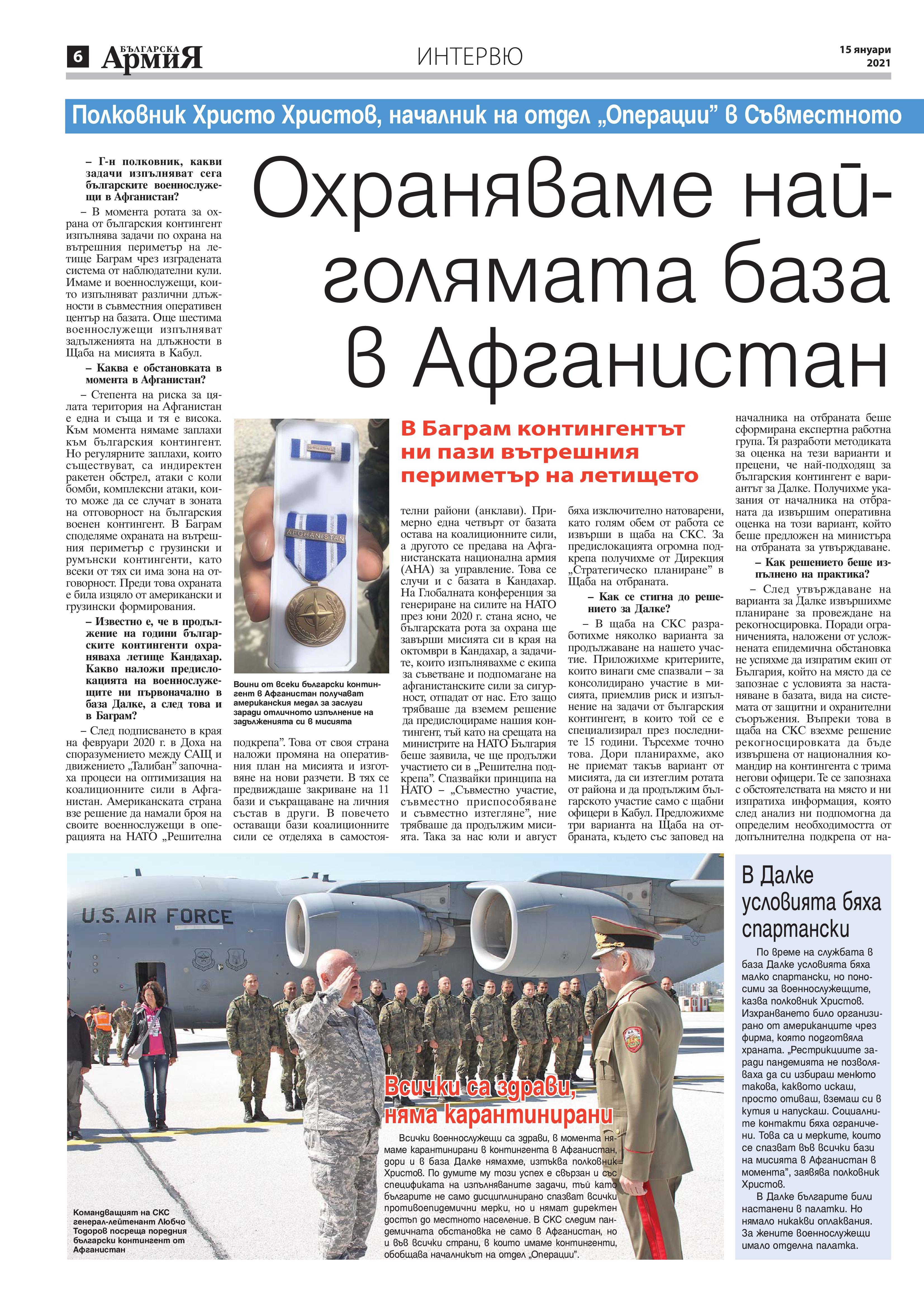 https://www.armymedia.bg/wp-content/uploads/2015/06/06-55.jpg
