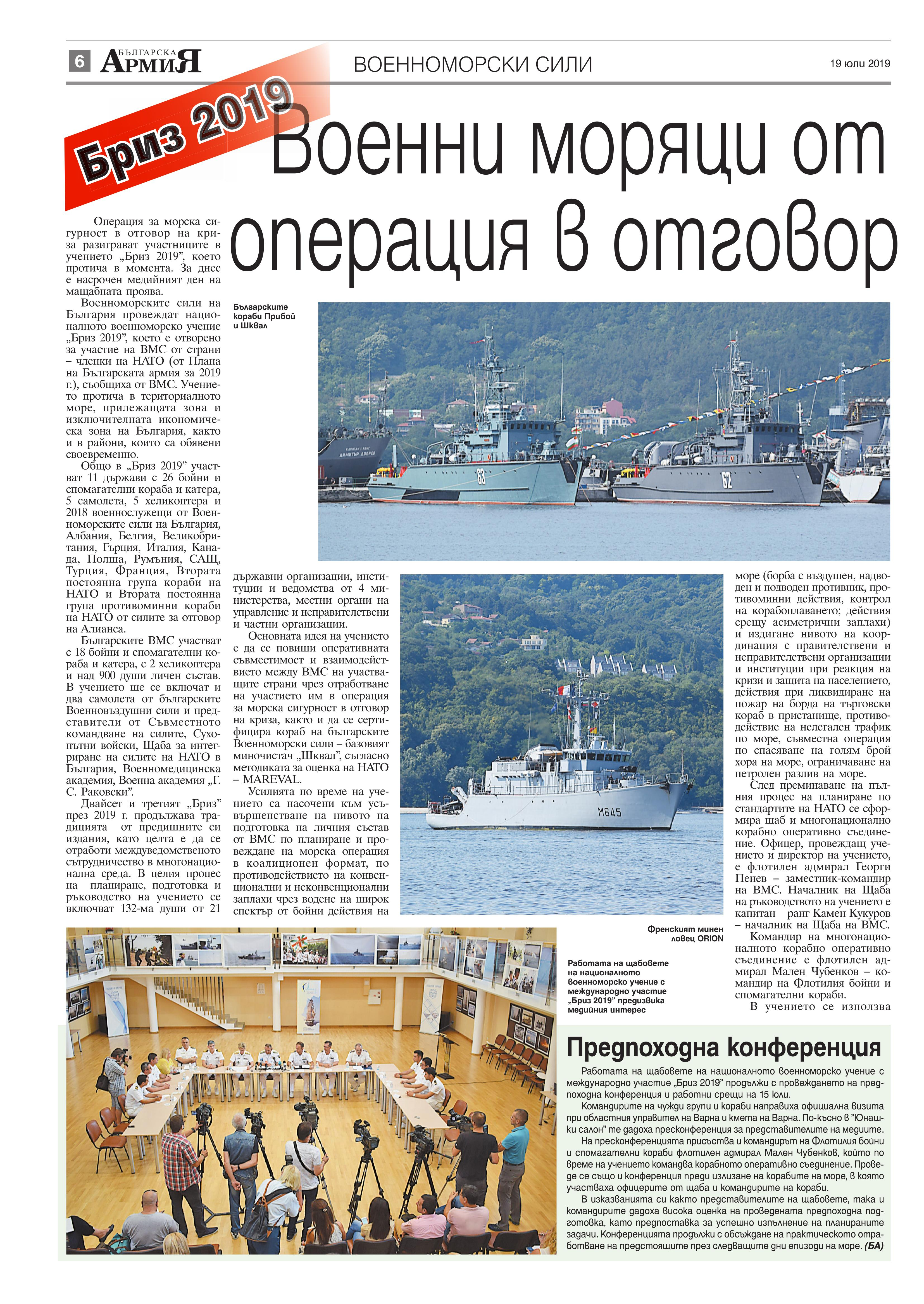 https://www.armymedia.bg/wp-content/uploads/2015/06/06.page1_-100.jpg