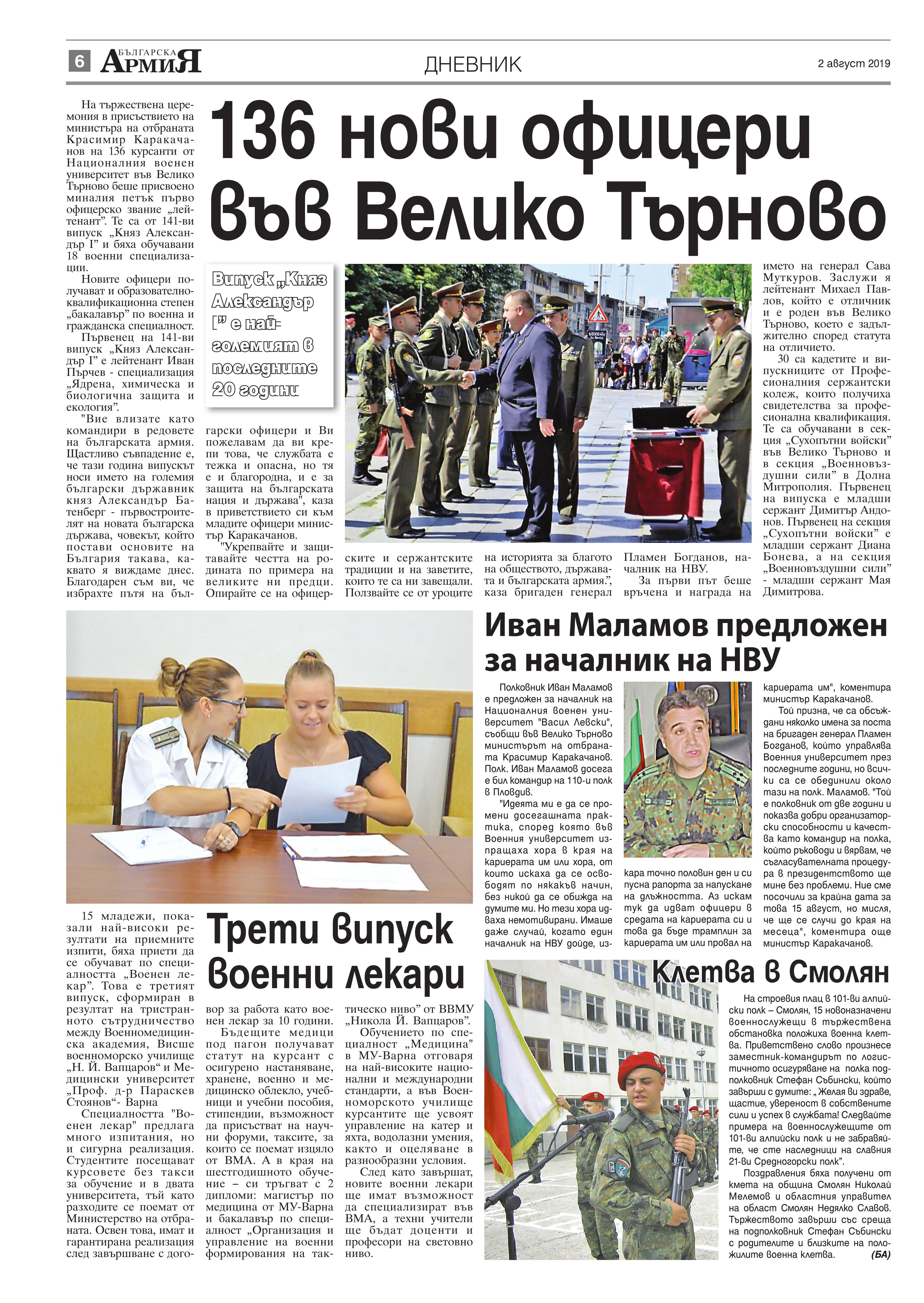 https://www.armymedia.bg/wp-content/uploads/2015/06/06.page1_-102.jpg