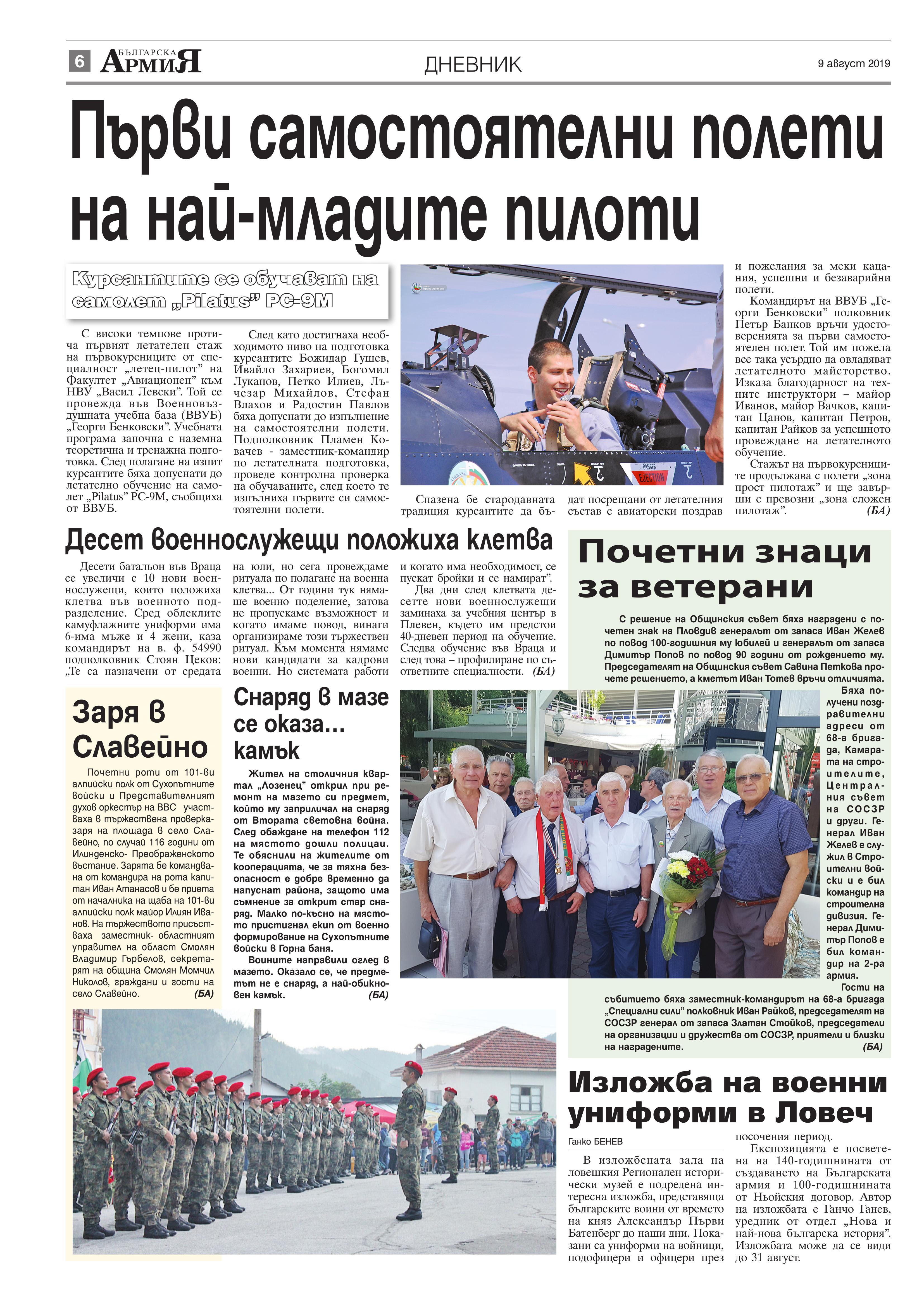 https://www.armymedia.bg/wp-content/uploads/2015/06/06.page1_-103.jpg