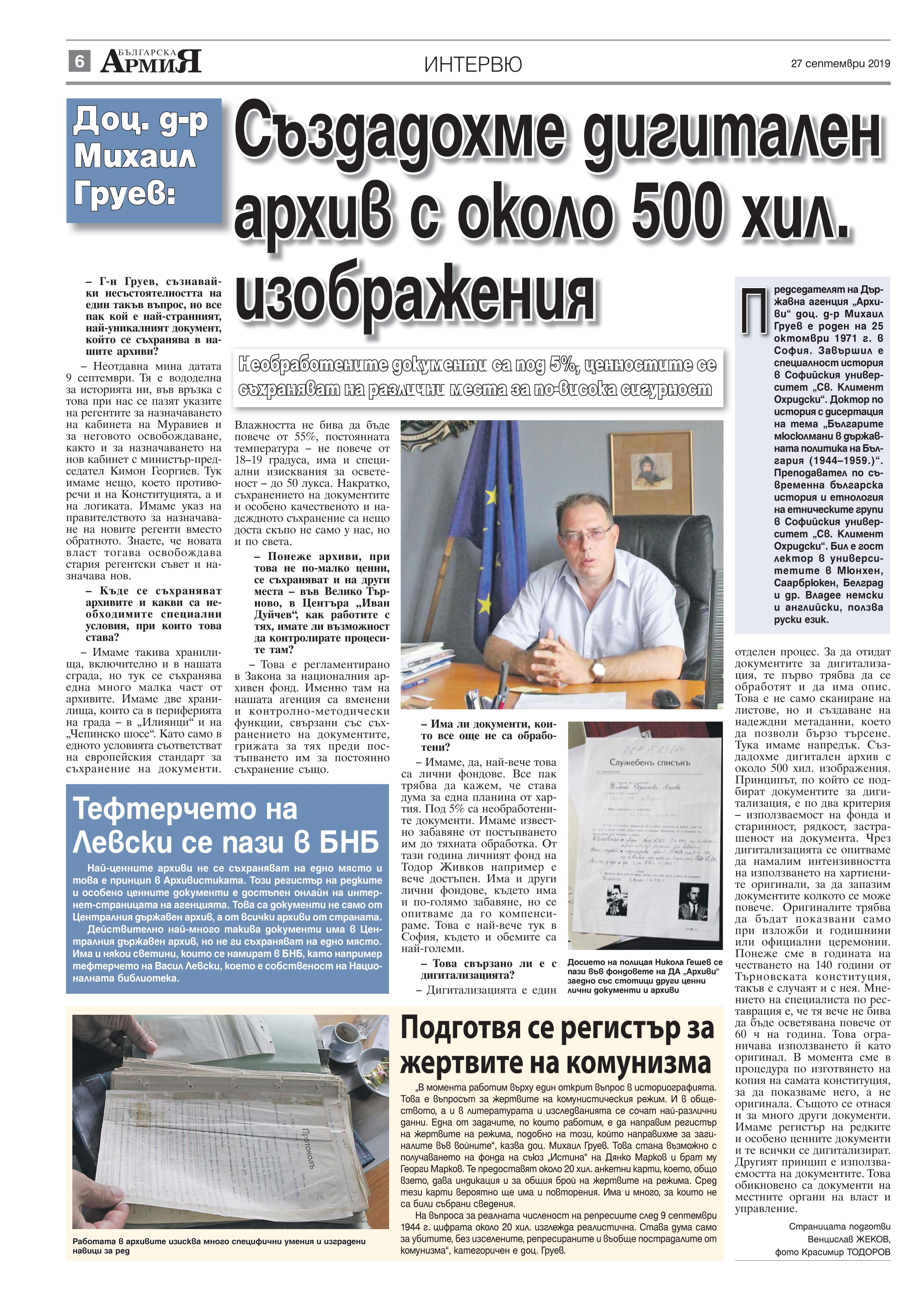 https://www.armymedia.bg/wp-content/uploads/2015/06/06.page1_-107.jpg