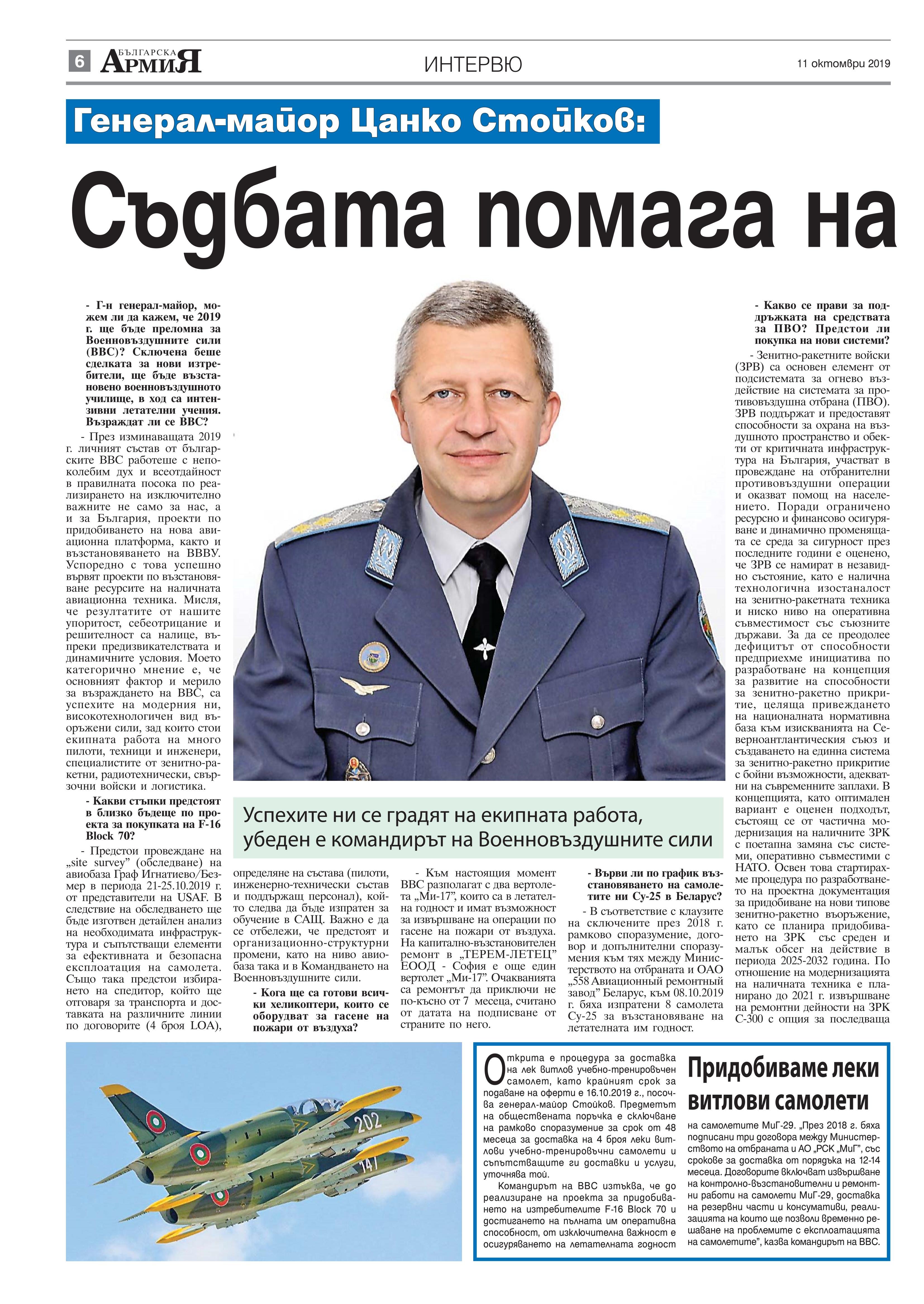 https://www.armymedia.bg/wp-content/uploads/2015/06/06.page1_-108.jpg