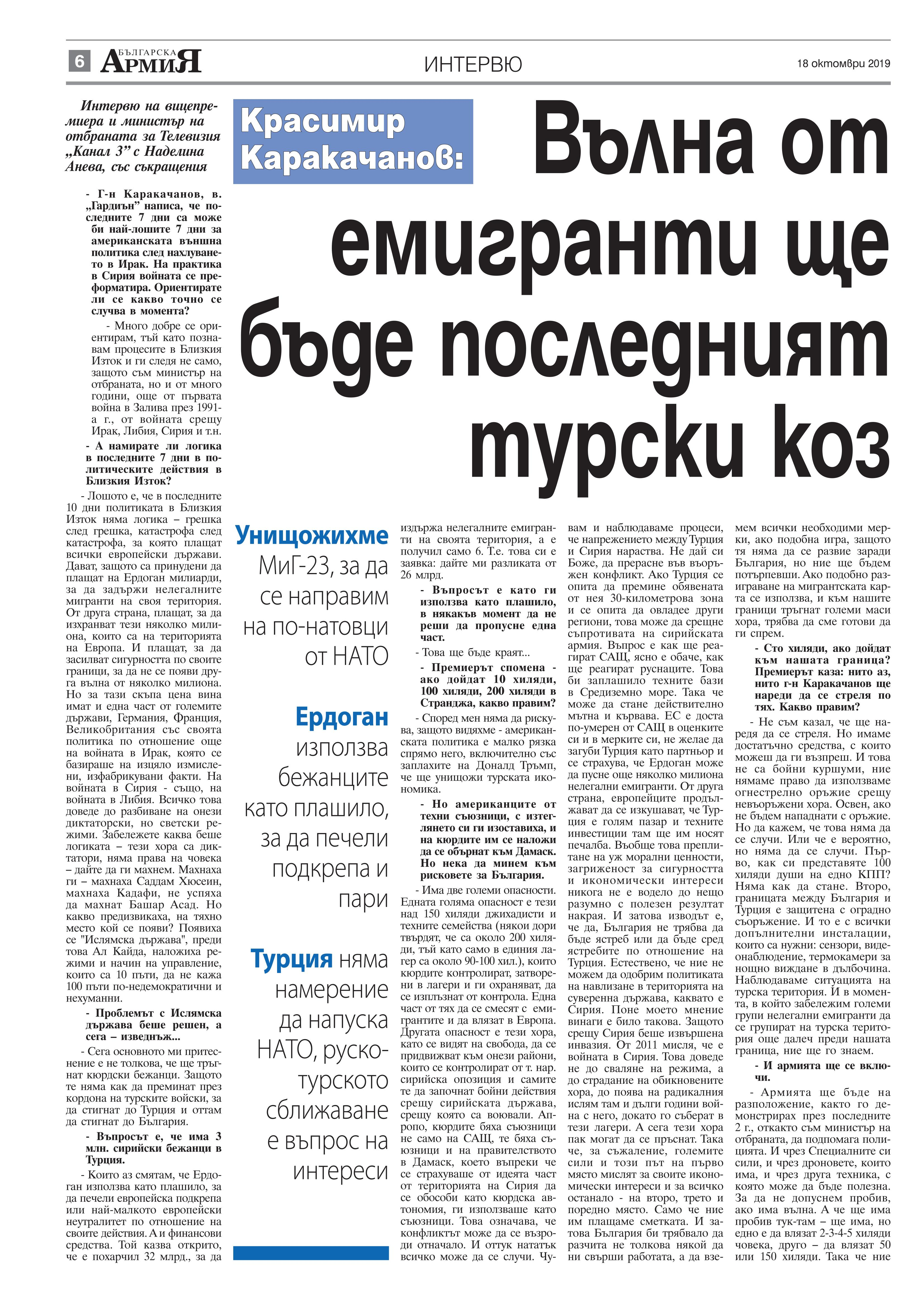 https://www.armymedia.bg/wp-content/uploads/2015/06/06.page1_-109.jpg