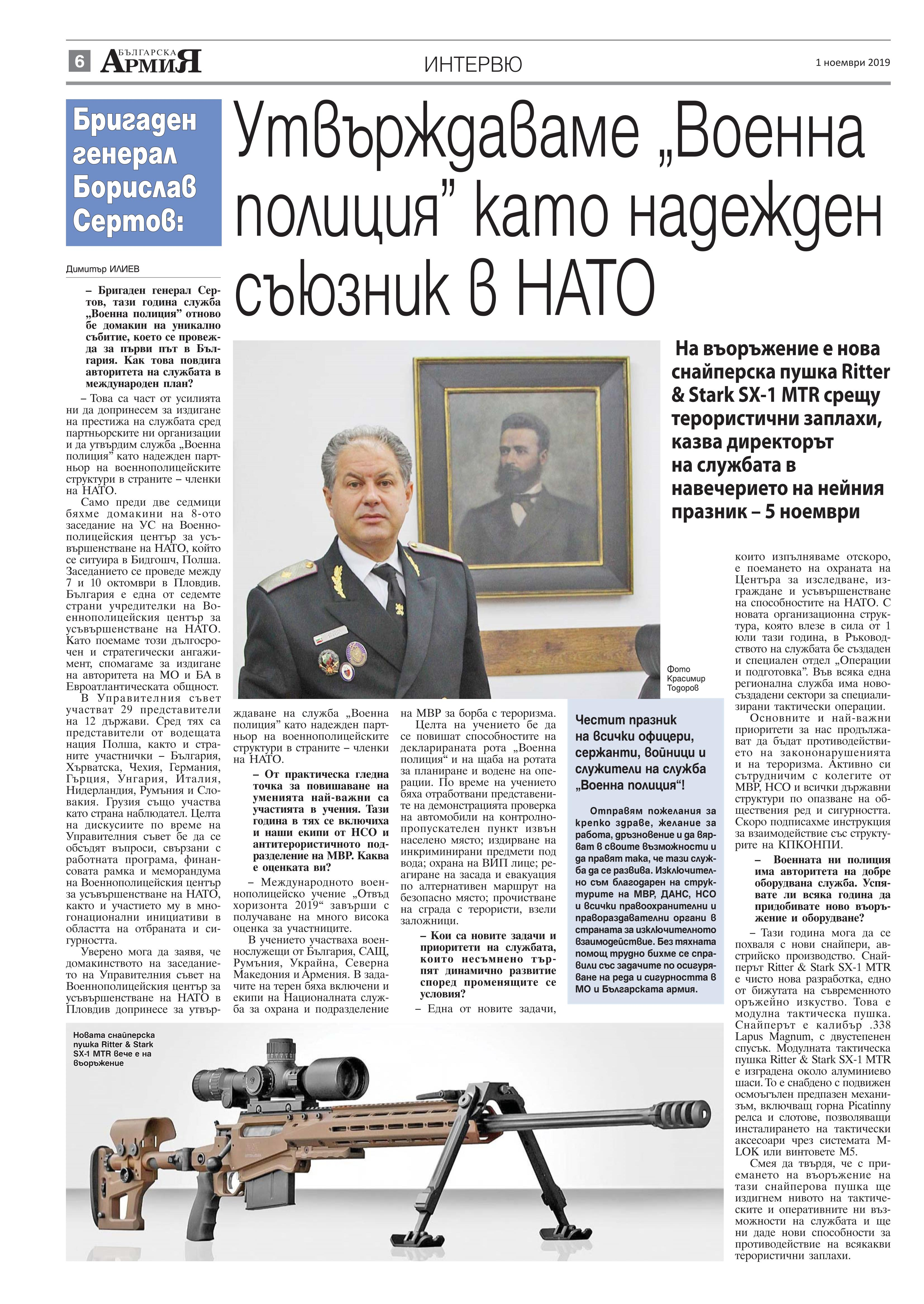 https://www.armymedia.bg/wp-content/uploads/2015/06/06.page1_-111.jpg