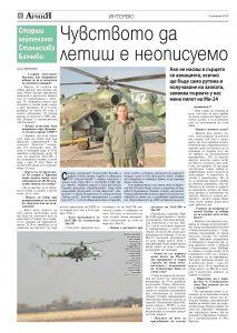 https://www.armymedia.bg/wp-content/uploads/2015/06/06.page1_-112-213x300.jpg