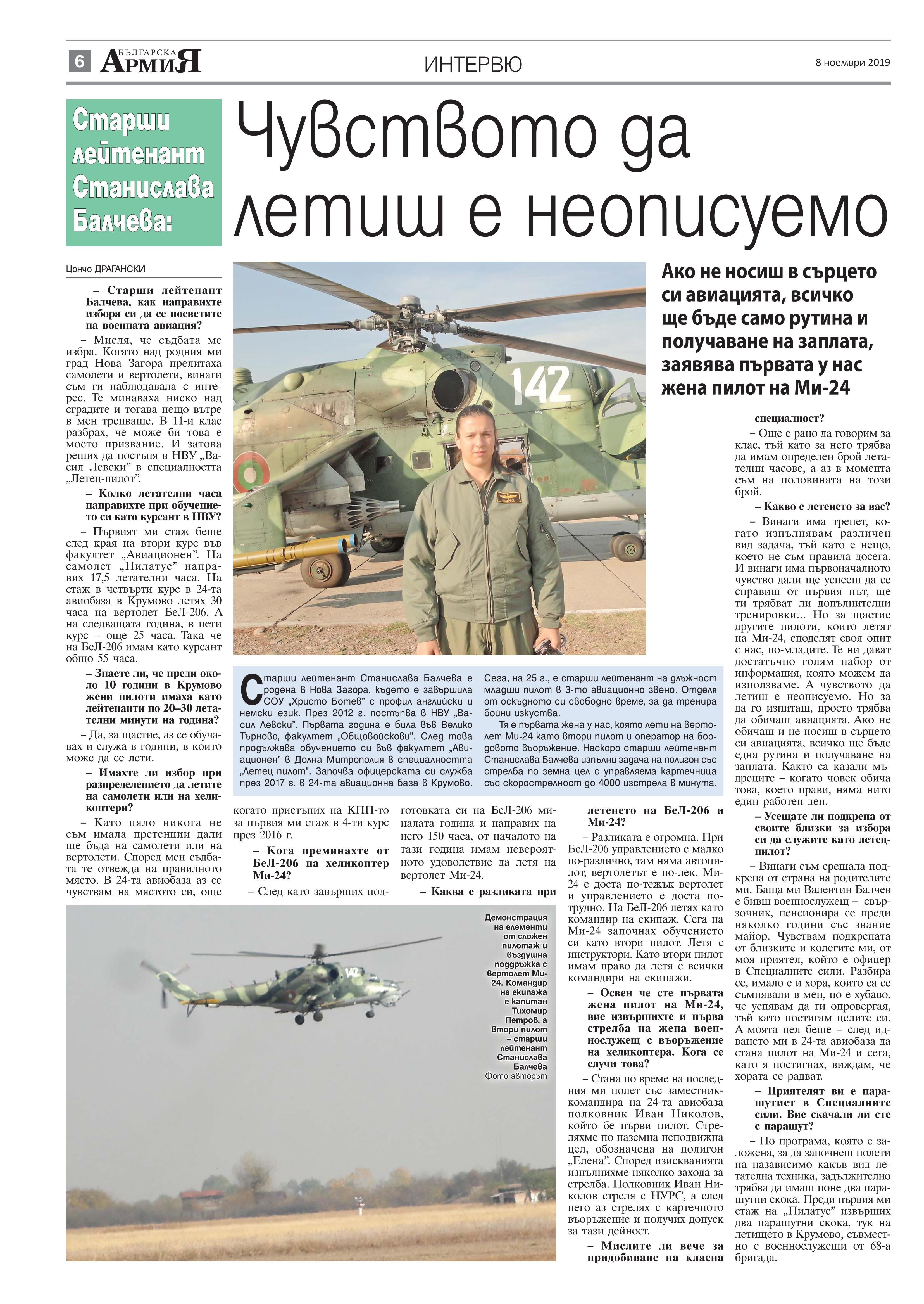 https://www.armymedia.bg/wp-content/uploads/2015/06/06.page1_-112.jpg