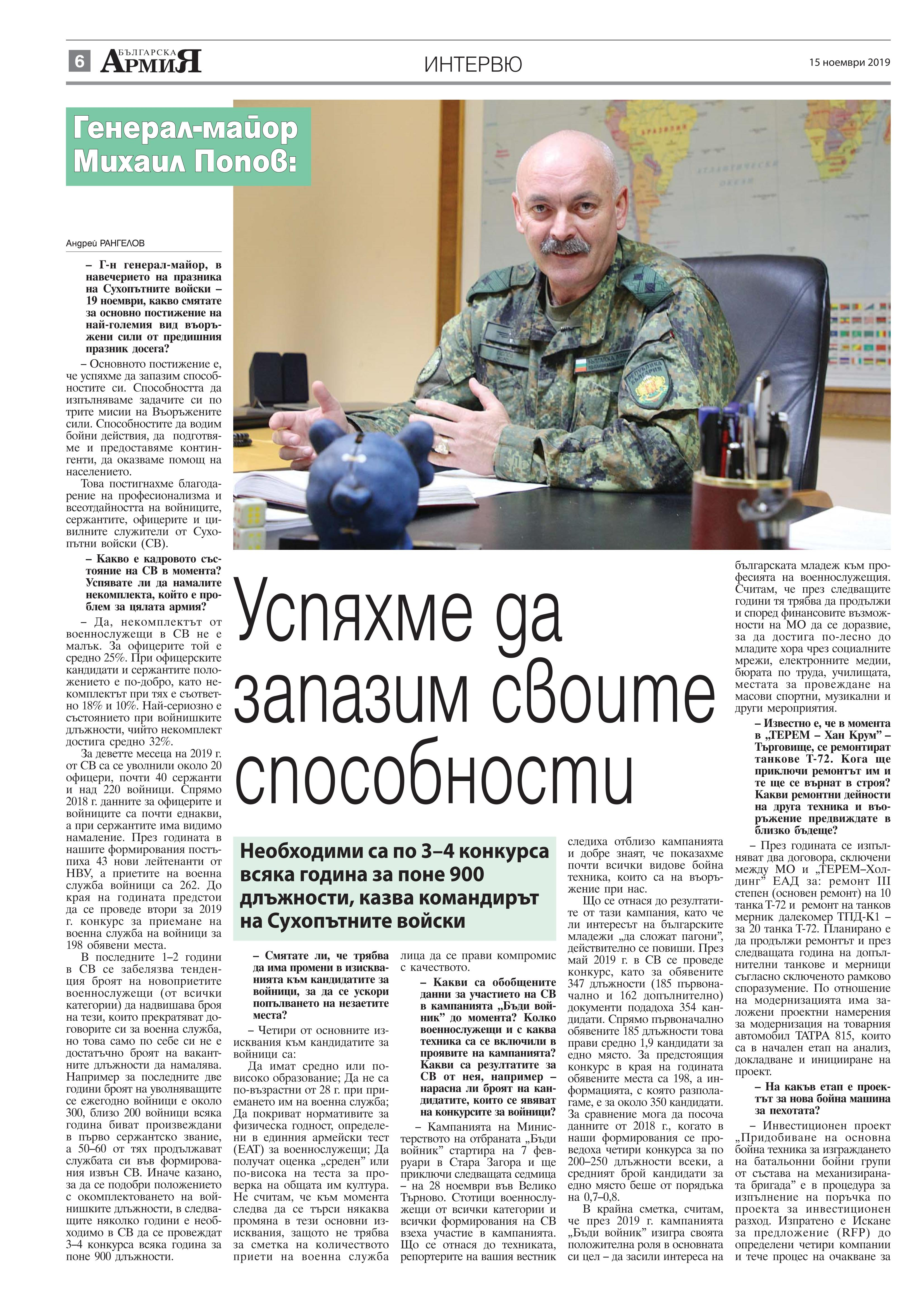 https://www.armymedia.bg/wp-content/uploads/2015/06/06.page1_-113.jpg