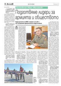 https://www.armymedia.bg/wp-content/uploads/2015/06/06.page1_-115-213x300.jpg
