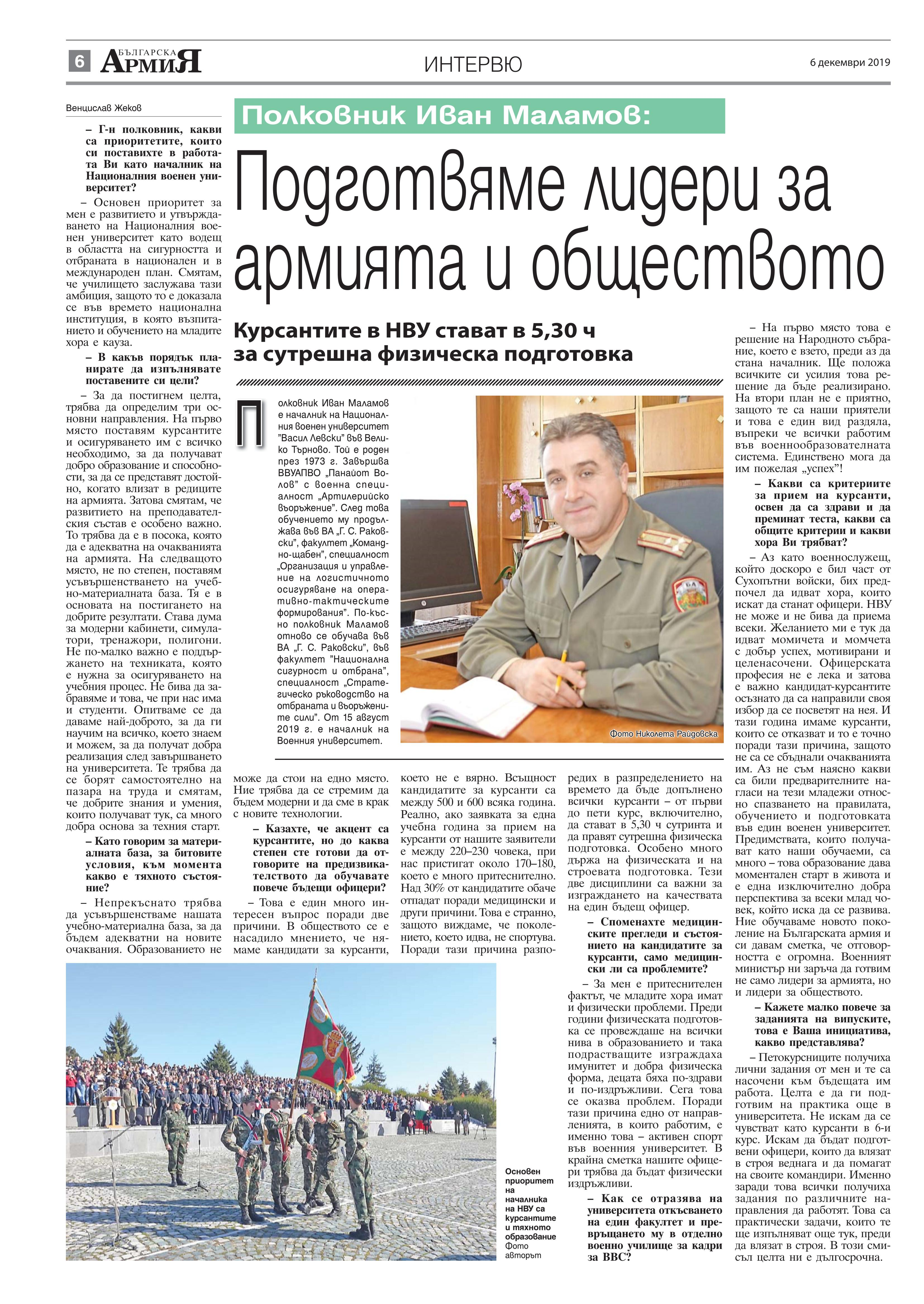 https://www.armymedia.bg/wp-content/uploads/2015/06/06.page1_-115.jpg