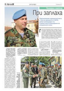 https://www.armymedia.bg/wp-content/uploads/2015/06/06.page1_-116-213x300.jpg