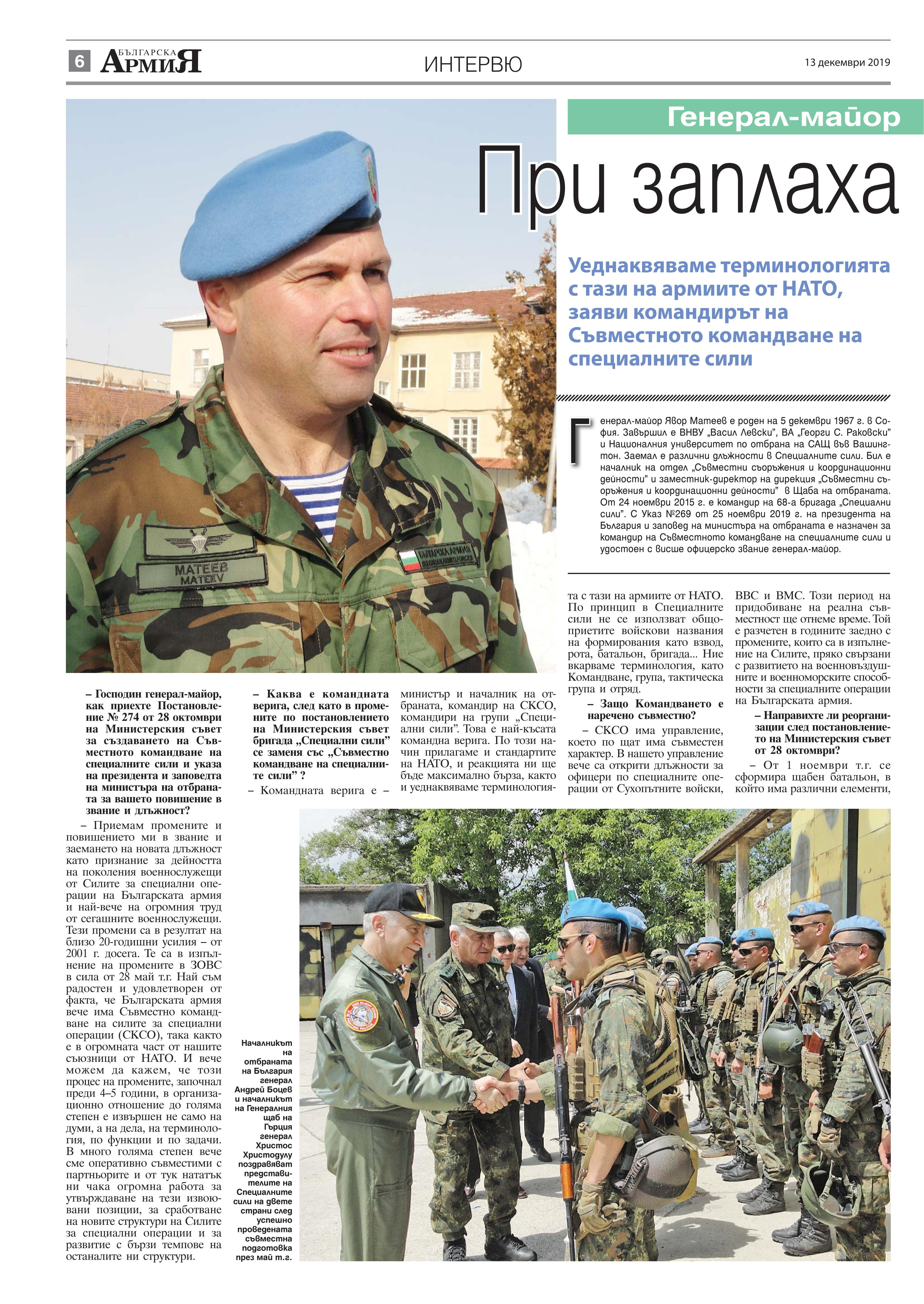 https://www.armymedia.bg/wp-content/uploads/2015/06/06.page1_-116.jpg