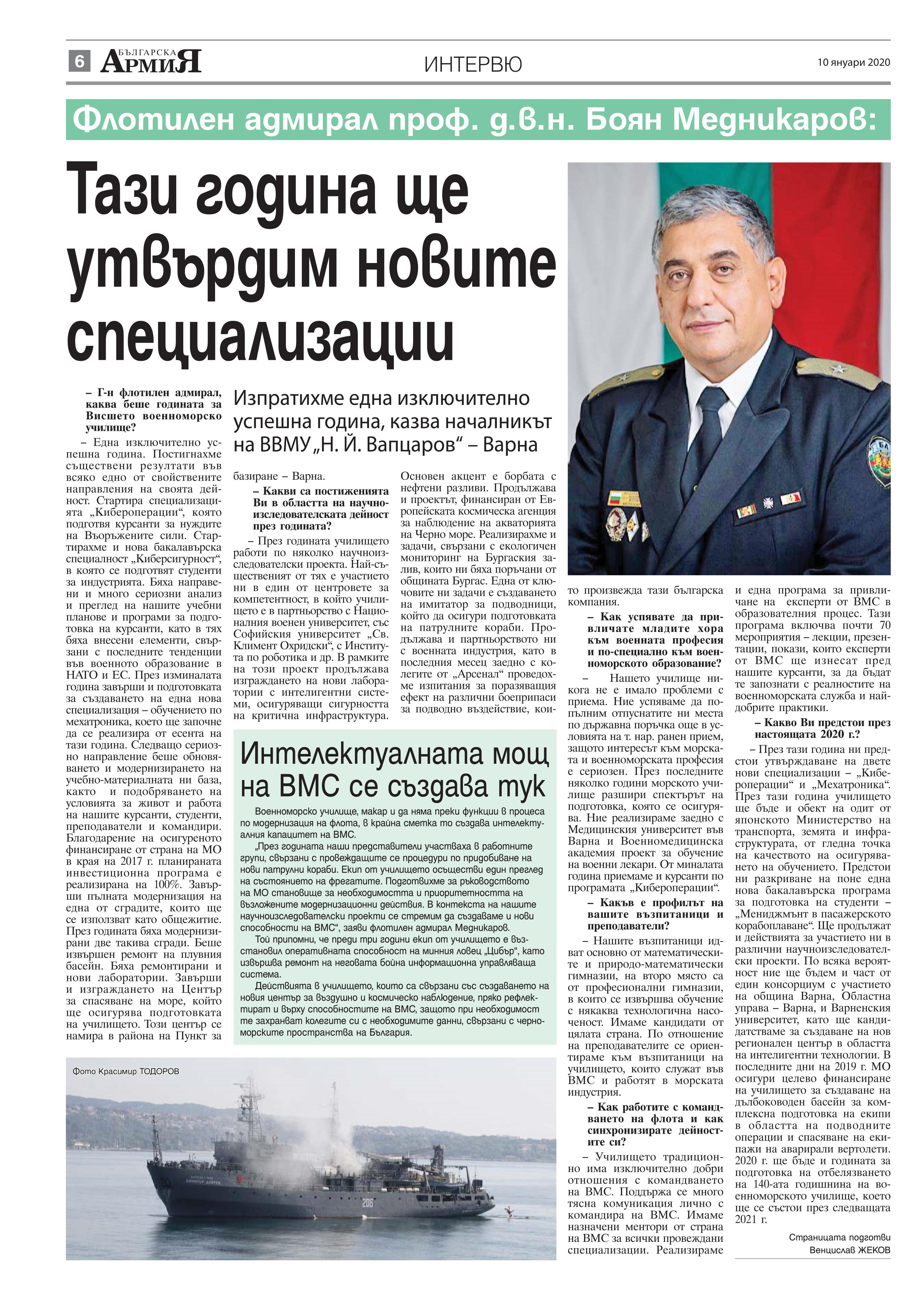 https://www.armymedia.bg/wp-content/uploads/2015/06/06.page1_-119.jpg