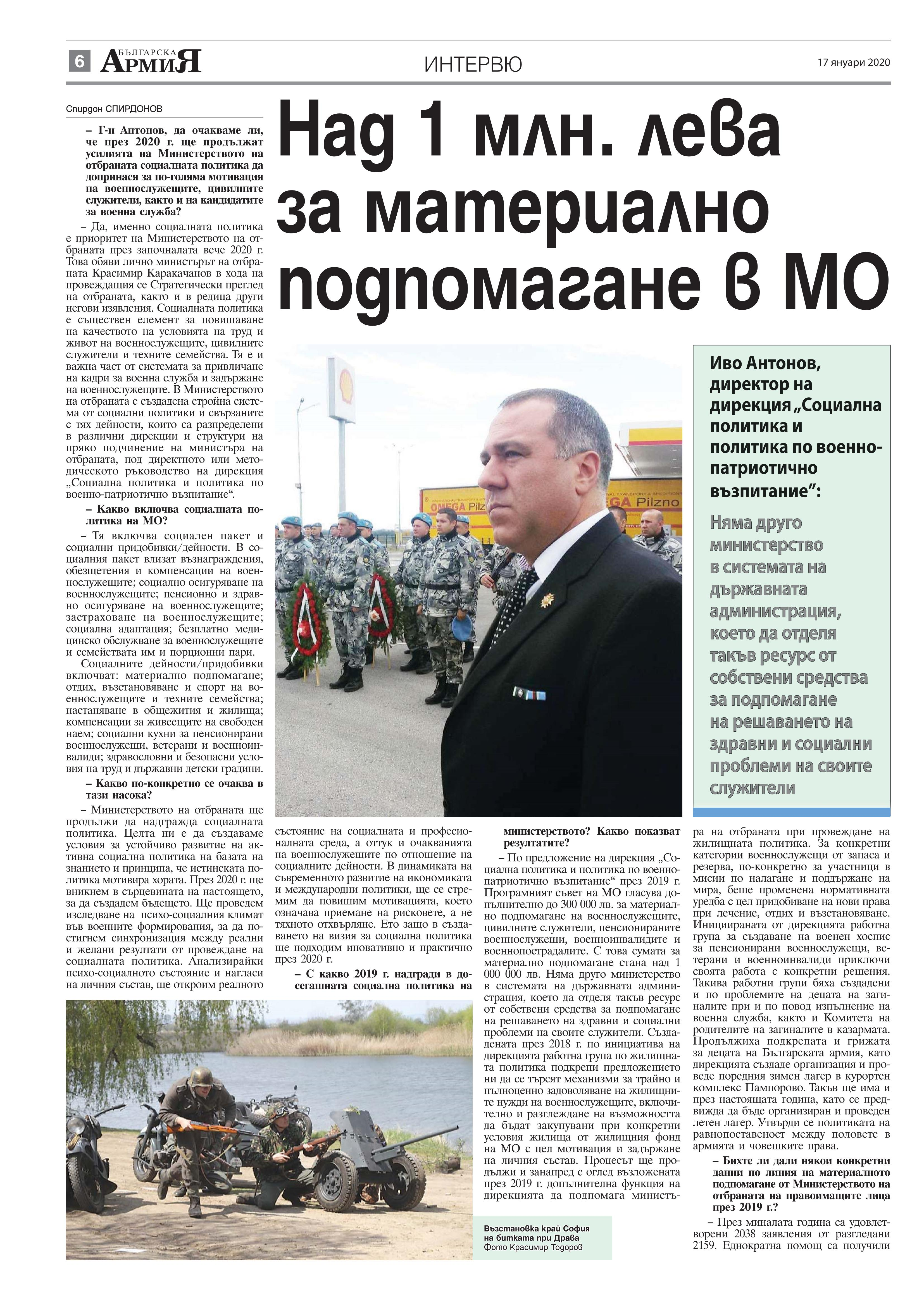 https://www.armymedia.bg/wp-content/uploads/2015/06/06.page1_-120.jpg