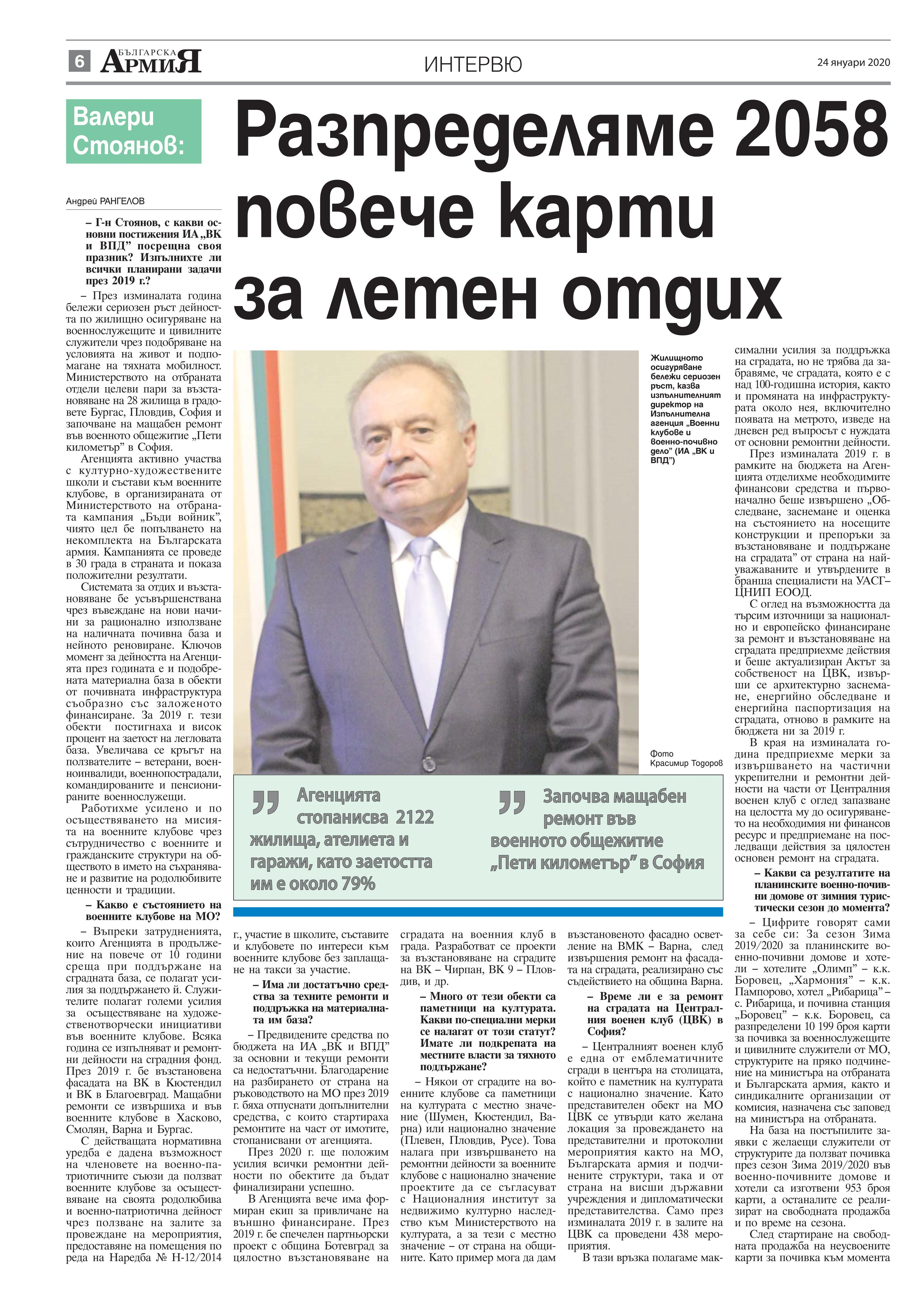 https://www.armymedia.bg/wp-content/uploads/2015/06/06.page1_-121.jpg