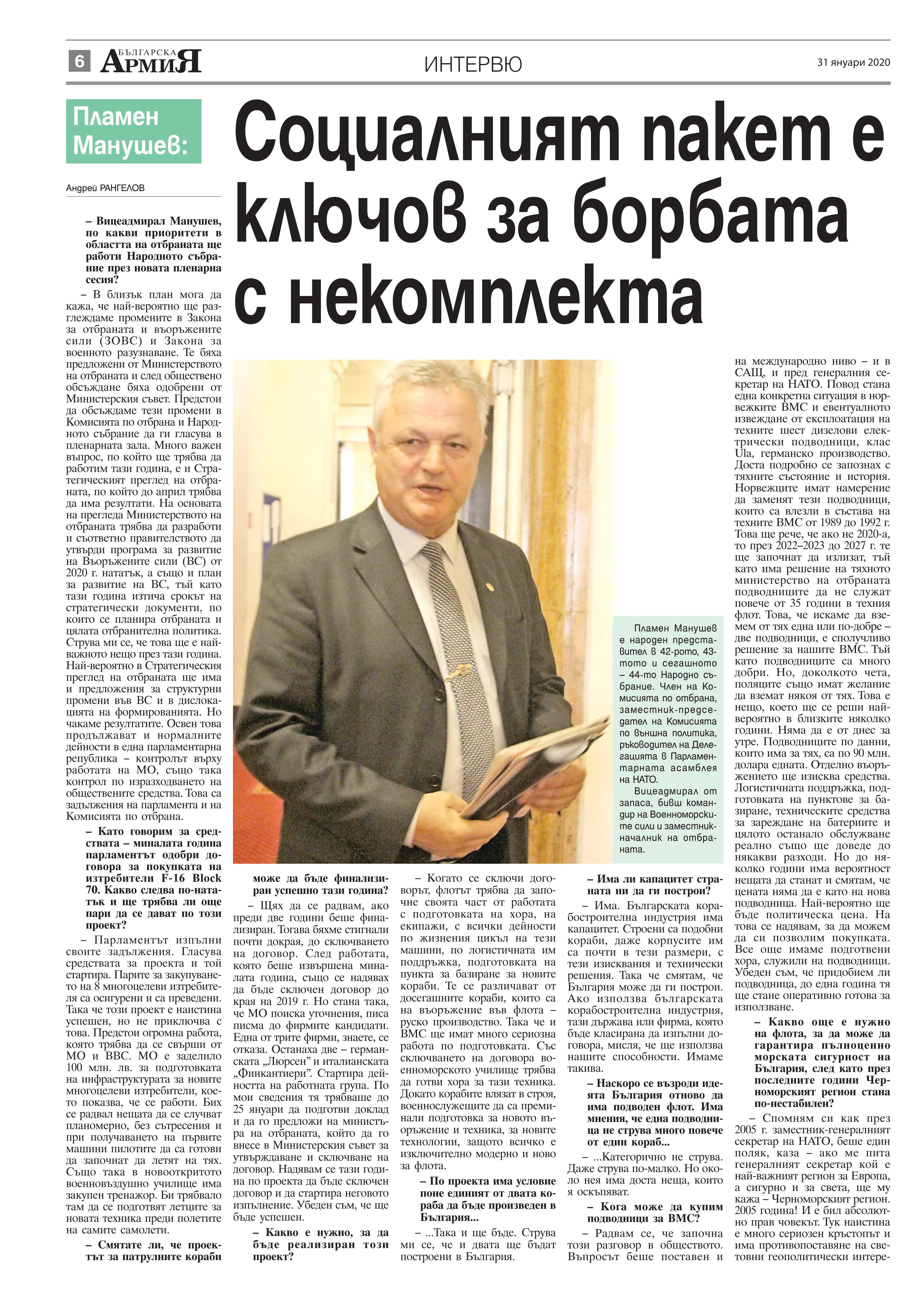 https://www.armymedia.bg/wp-content/uploads/2015/06/06.page1_-122.jpg