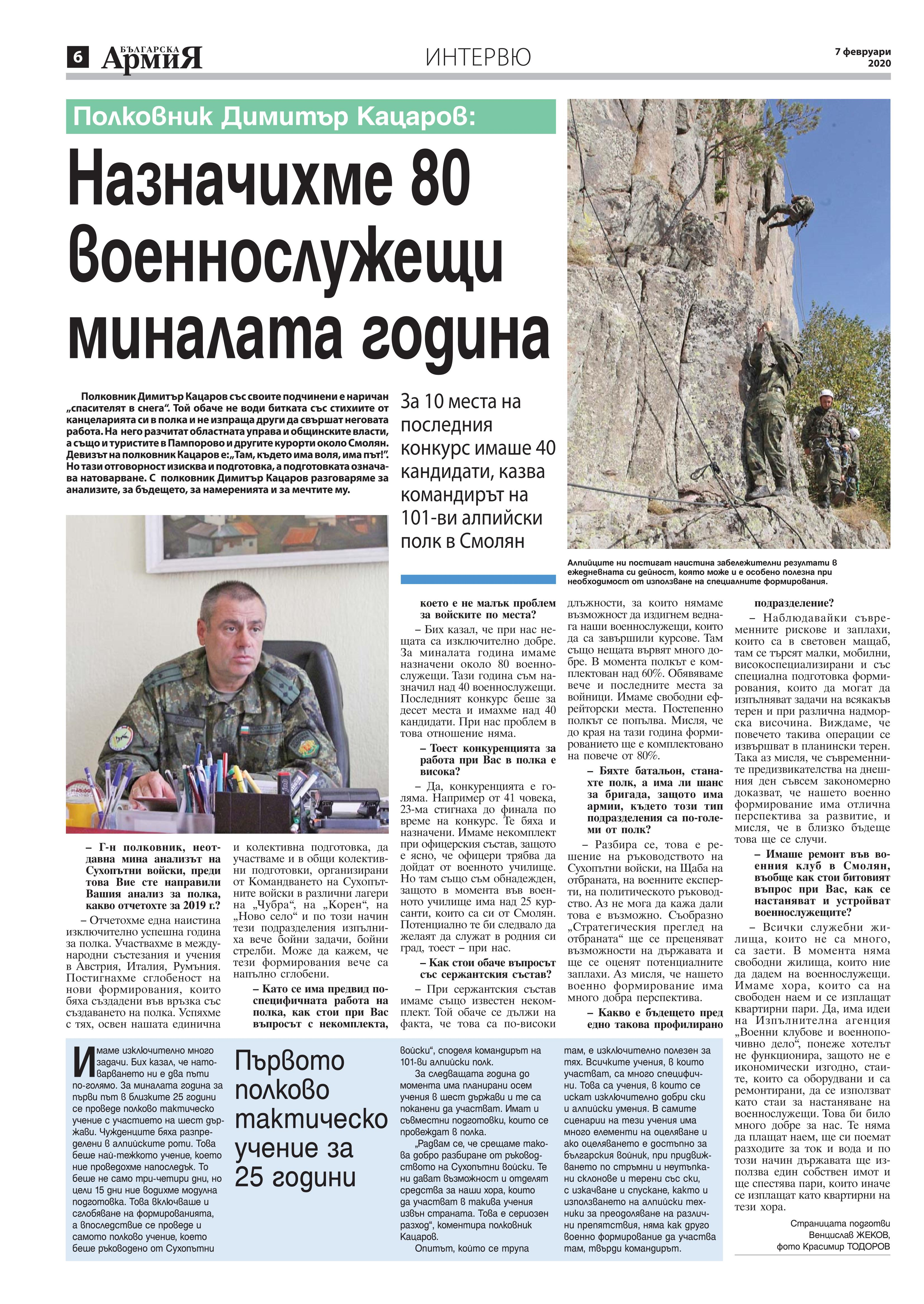 https://www.armymedia.bg/wp-content/uploads/2015/06/06.page1_-123.jpg