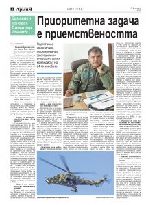 https://www.armymedia.bg/wp-content/uploads/2015/06/06.page1_-124-213x300.jpg