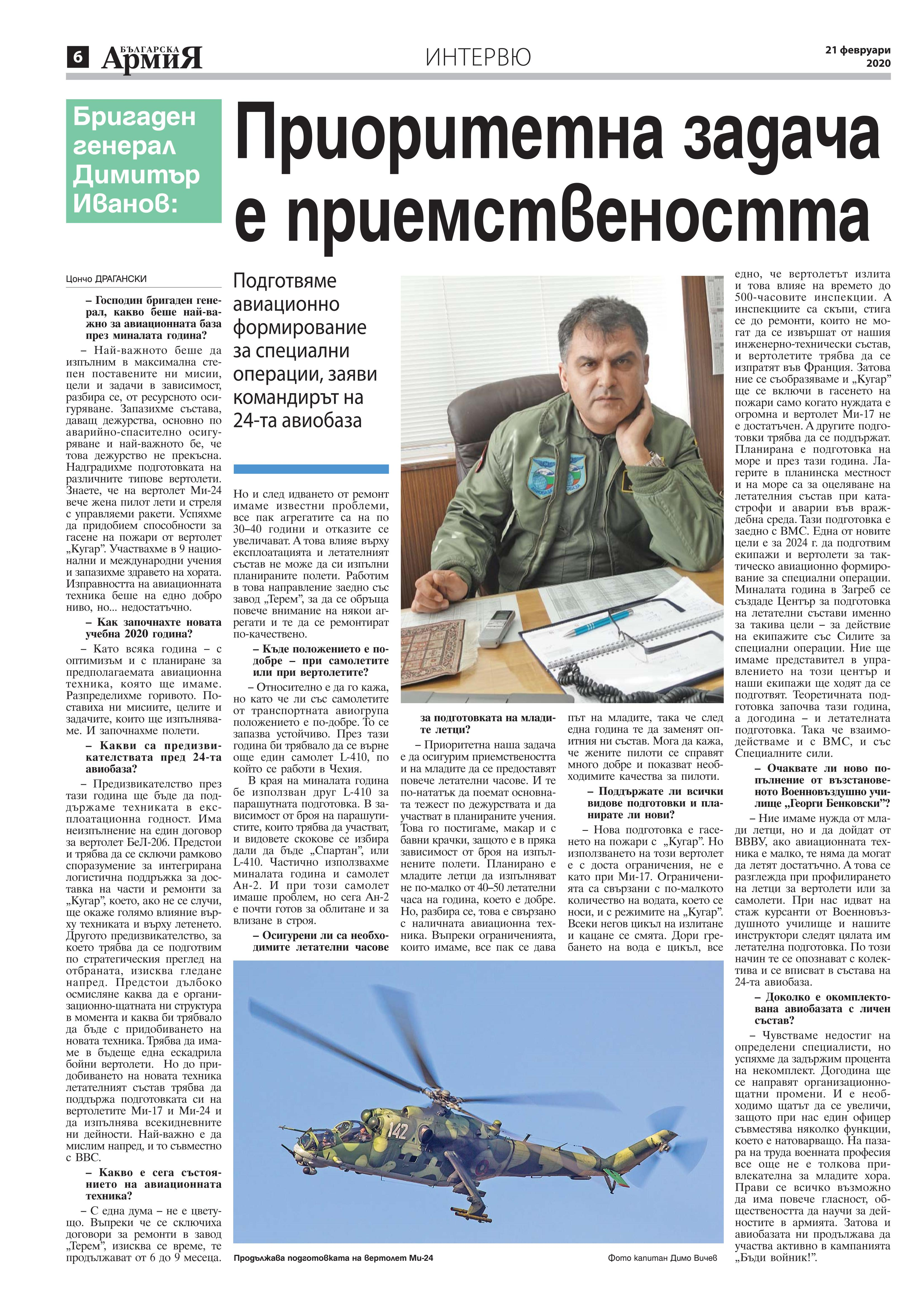 https://www.armymedia.bg/wp-content/uploads/2015/06/06.page1_-124.jpg