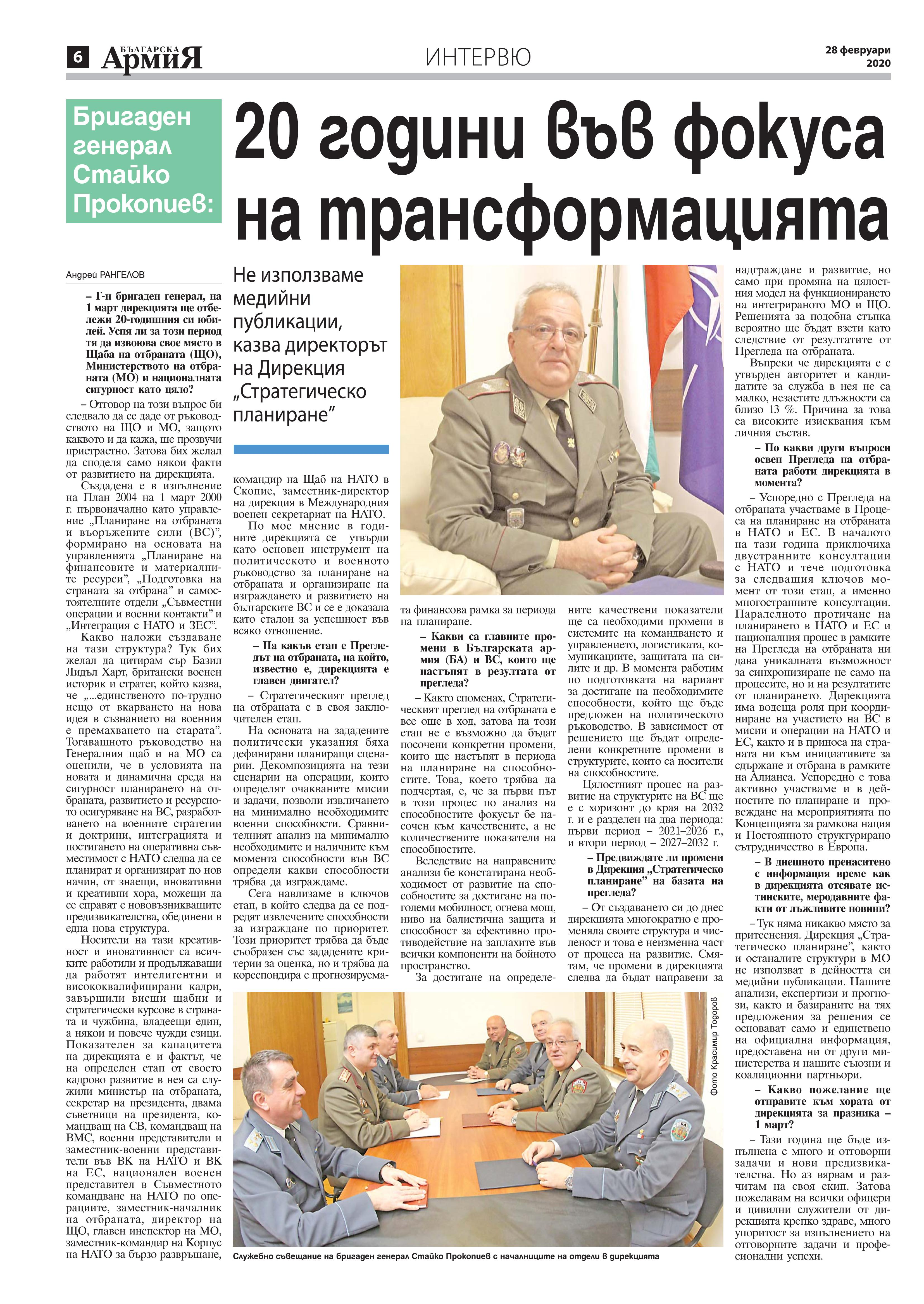 https://www.armymedia.bg/wp-content/uploads/2015/06/06.page1_-125.jpg