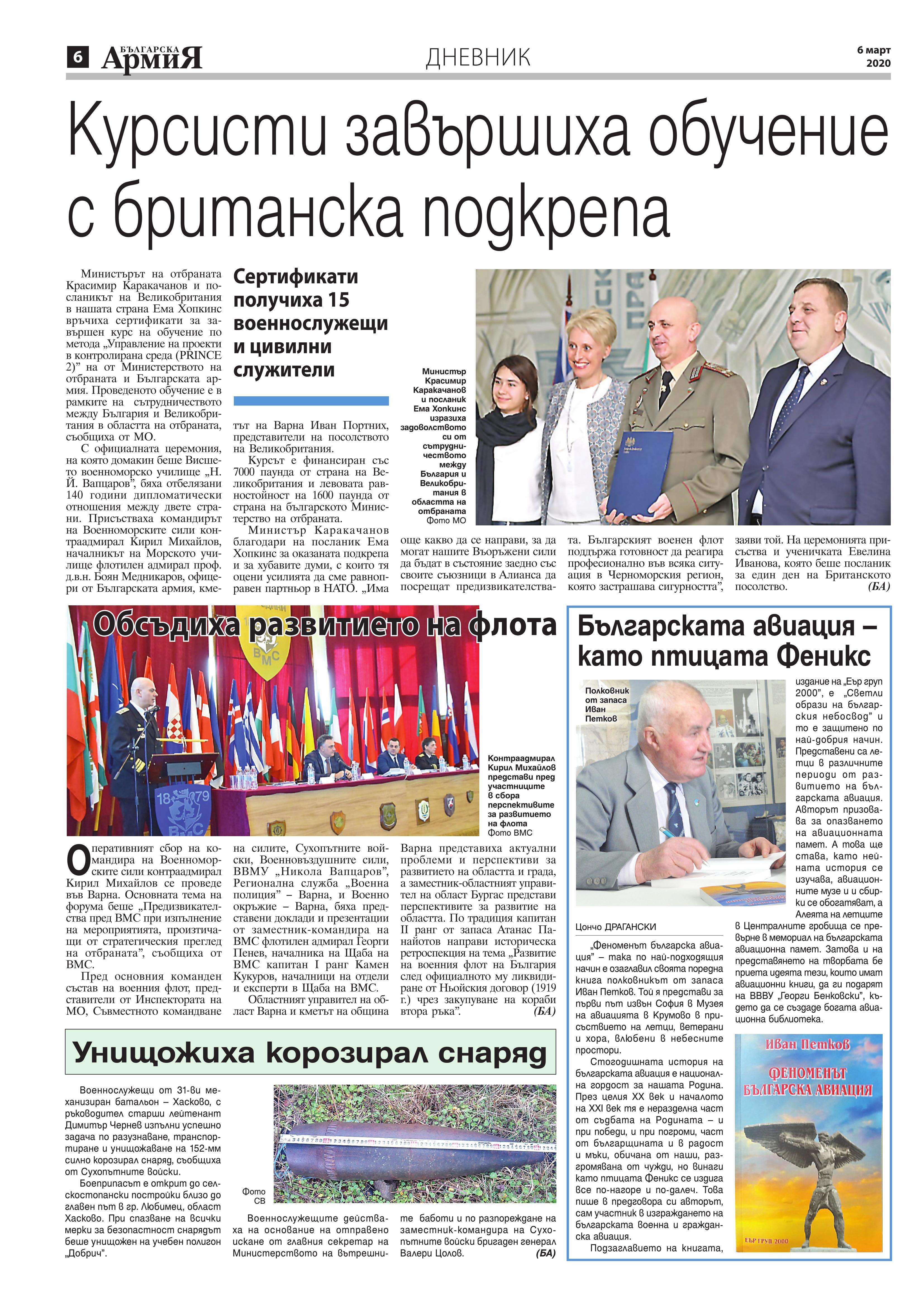 https://www.armymedia.bg/wp-content/uploads/2015/06/06.page1_-126.jpg
