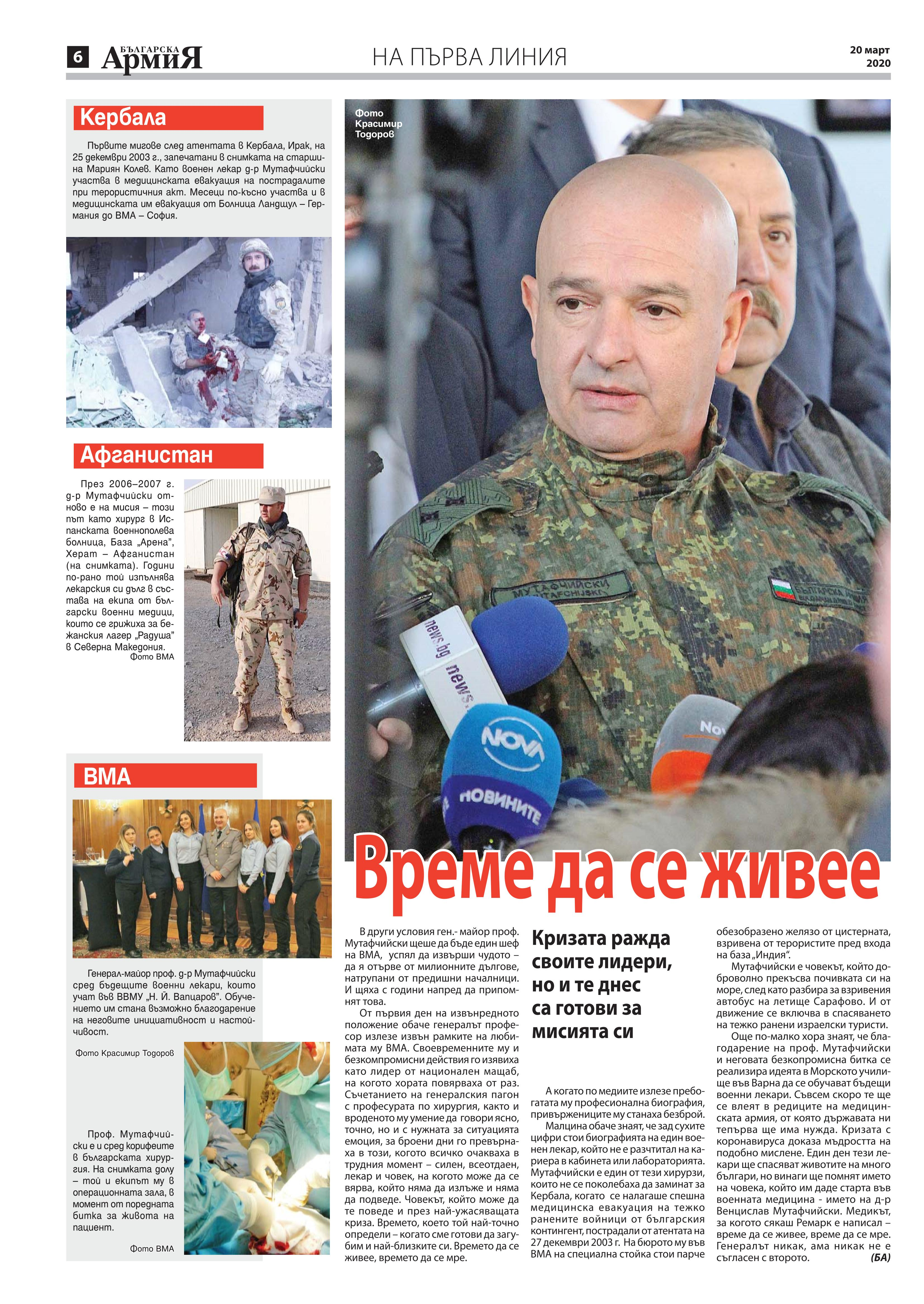 https://www.armymedia.bg/wp-content/uploads/2015/06/06.page1_-128.jpg
