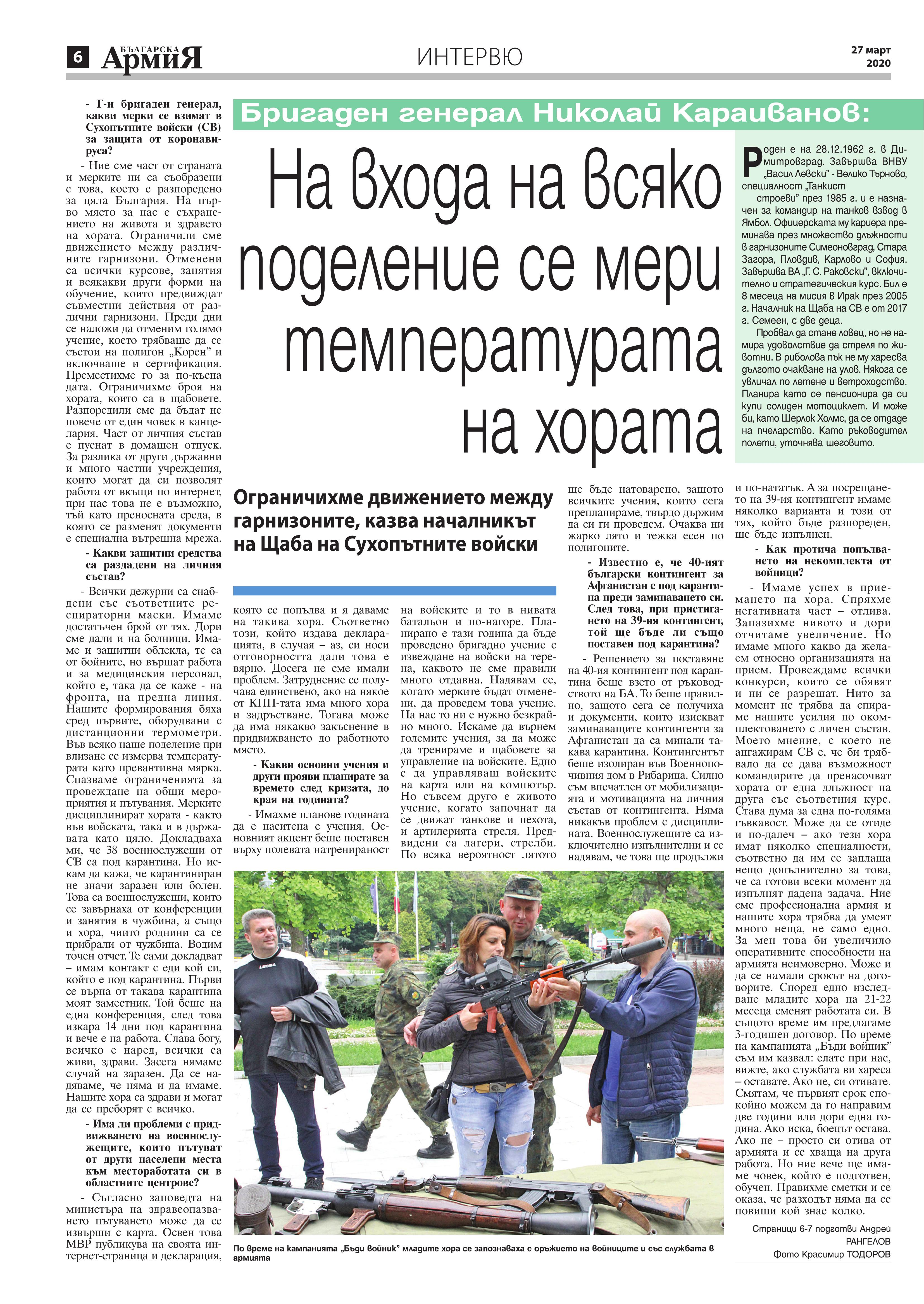 https://www.armymedia.bg/wp-content/uploads/2015/06/06.page1_-129.jpg