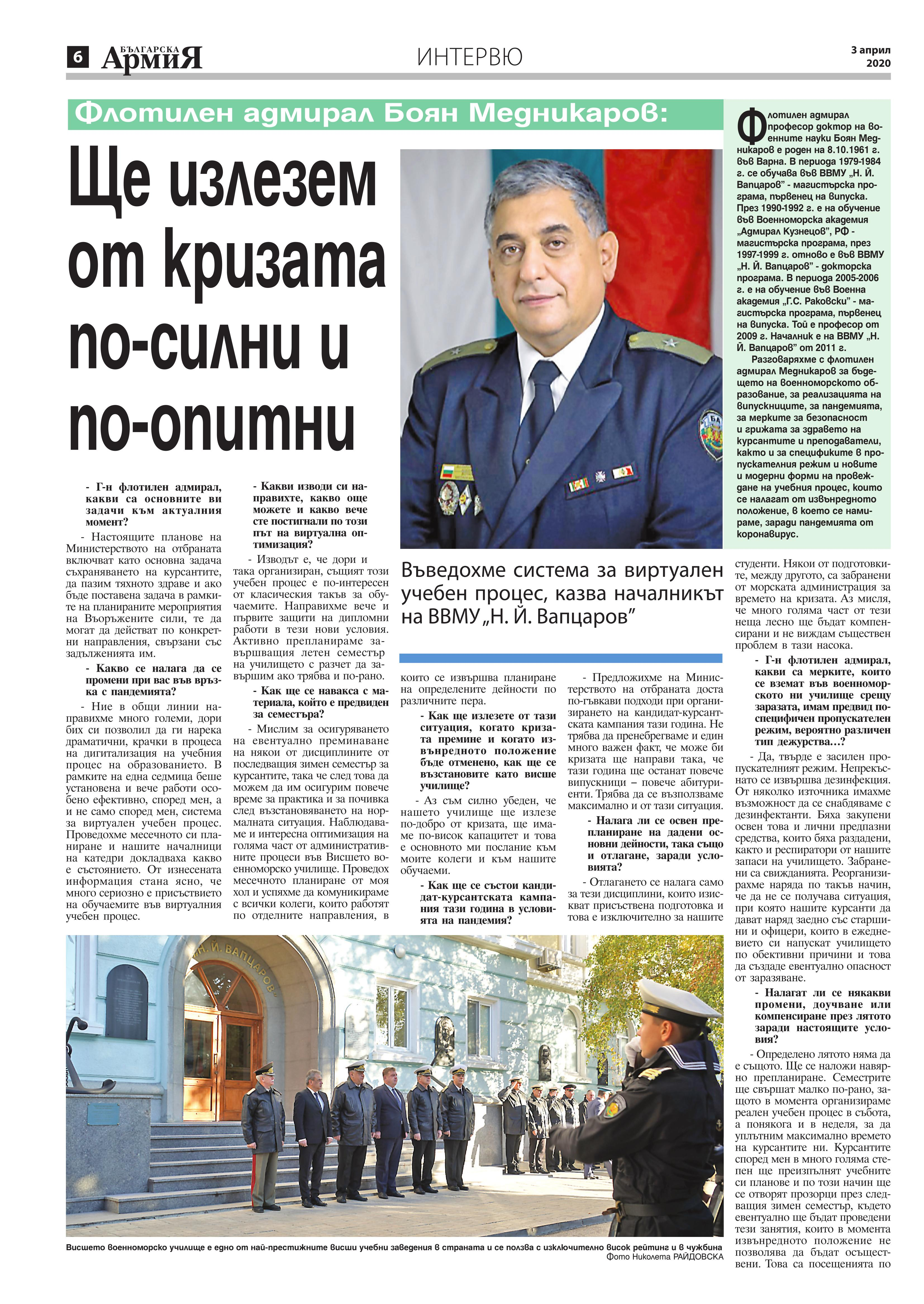 https://www.armymedia.bg/wp-content/uploads/2015/06/06.page1_-130.jpg
