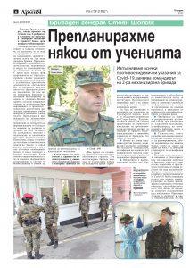 https://www.armymedia.bg/wp-content/uploads/2015/06/06.page1_-131-213x300.jpg