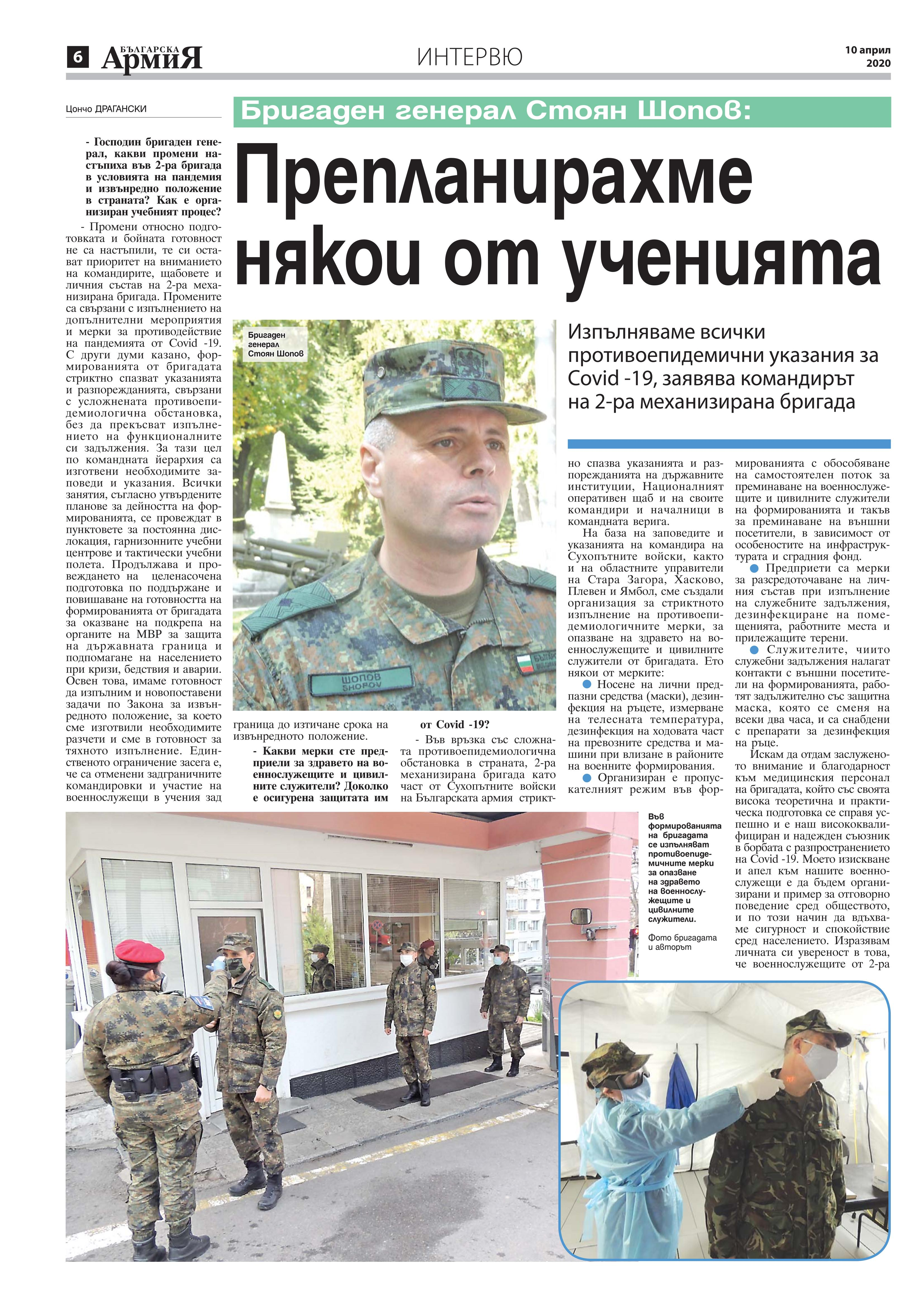 https://www.armymedia.bg/wp-content/uploads/2015/06/06.page1_-131.jpg