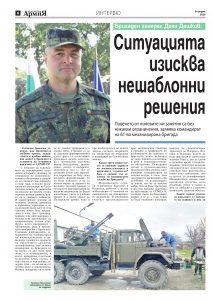 https://www.armymedia.bg/wp-content/uploads/2015/06/06.page1_-133-213x300.jpg