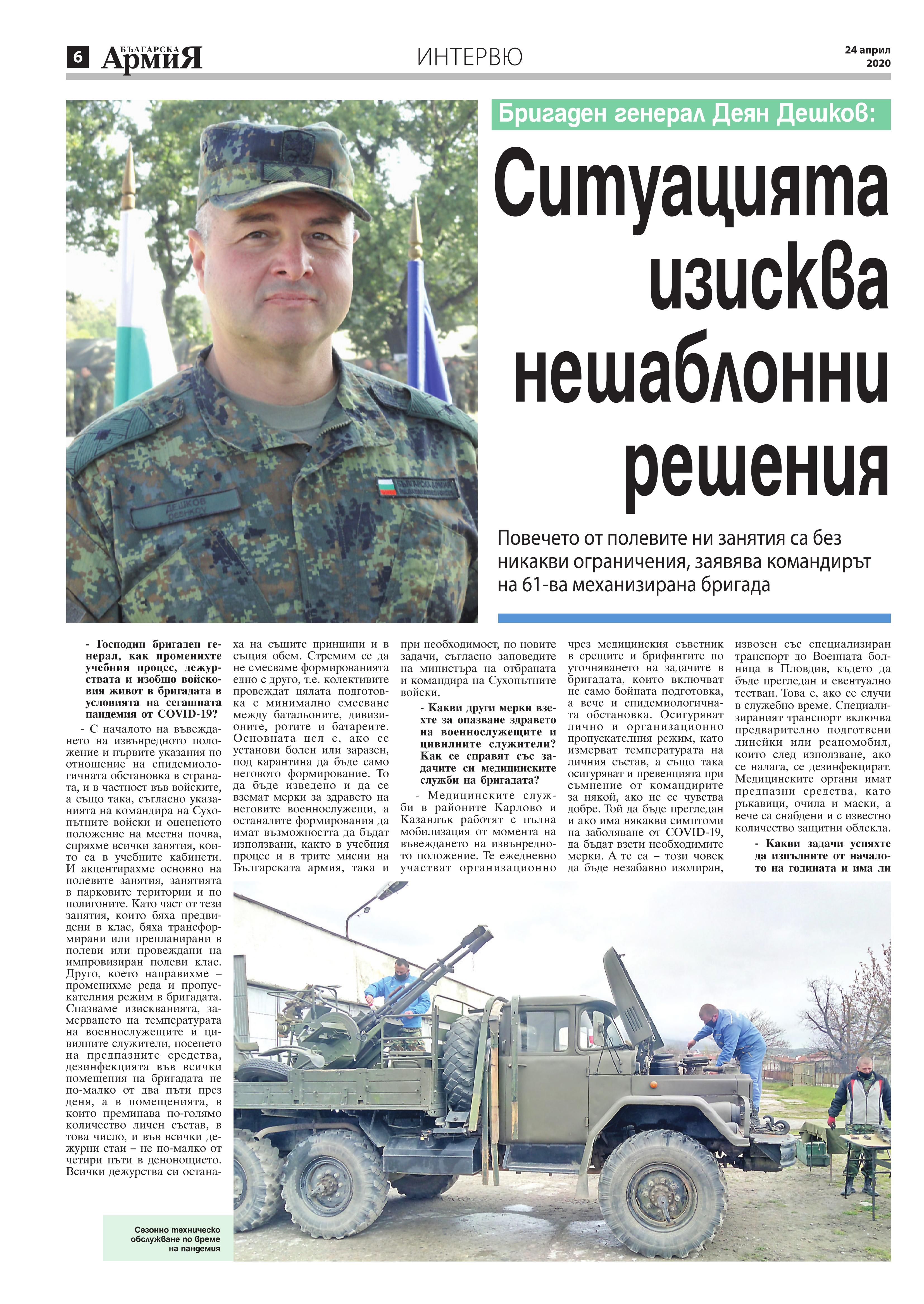 https://www.armymedia.bg/wp-content/uploads/2015/06/06.page1_-133.jpg