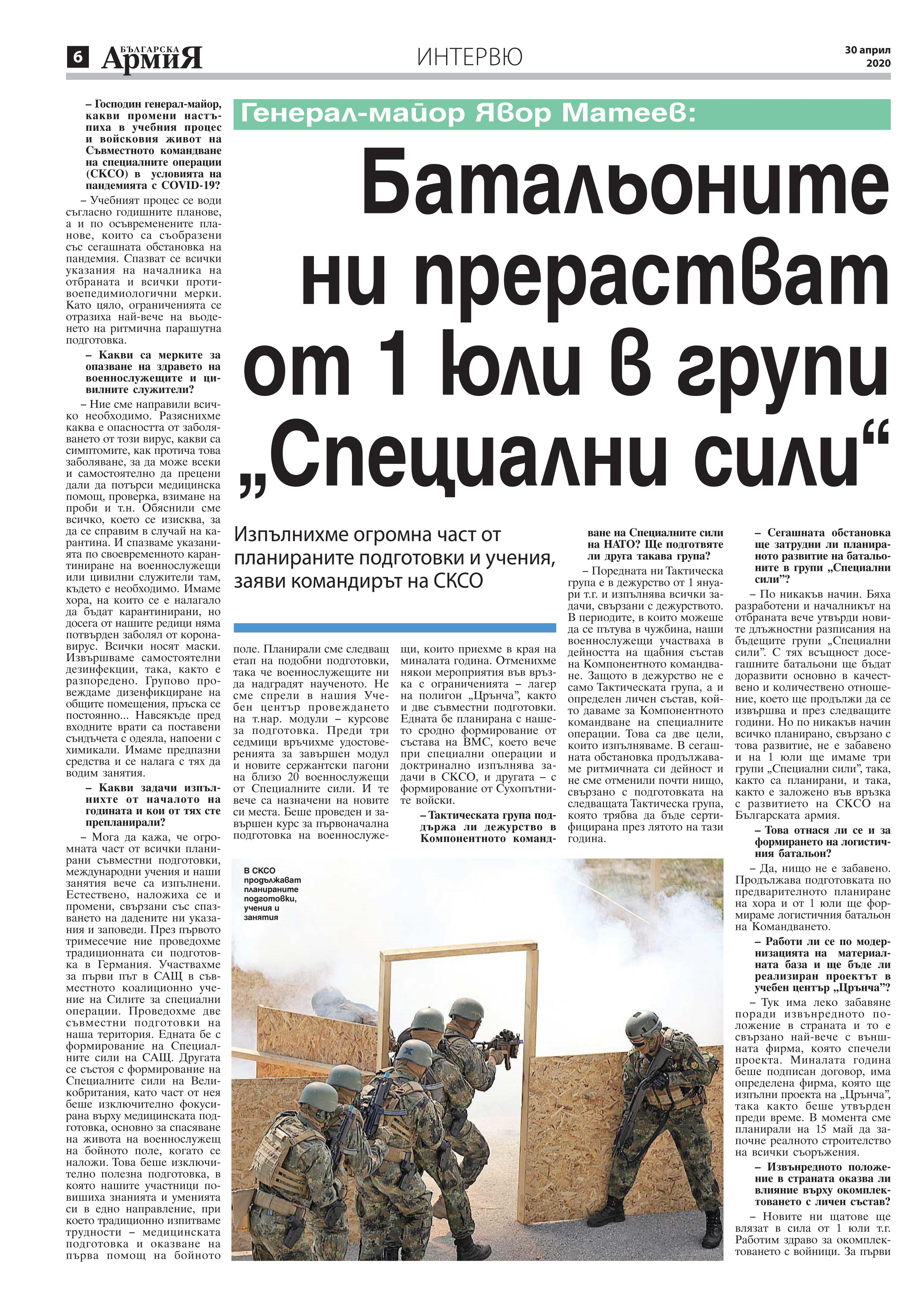 https://www.armymedia.bg/wp-content/uploads/2015/06/06.page1_-134.jpg