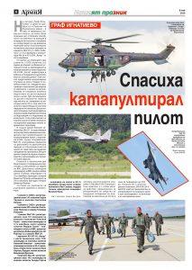 https://www.armymedia.bg/wp-content/uploads/2015/06/06.page1_-135-213x300.jpg