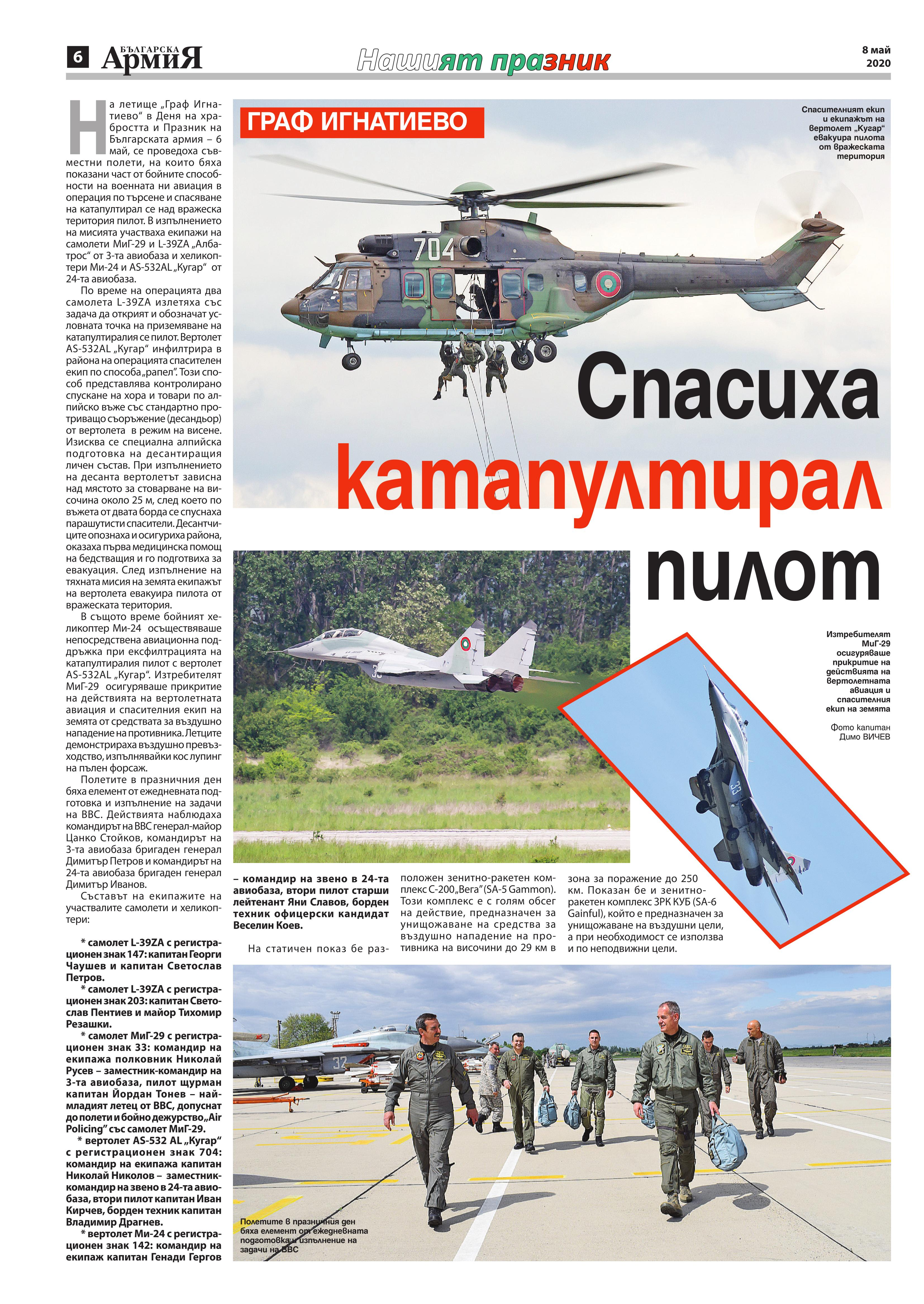https://www.armymedia.bg/wp-content/uploads/2015/06/06.page1_-135.jpg
