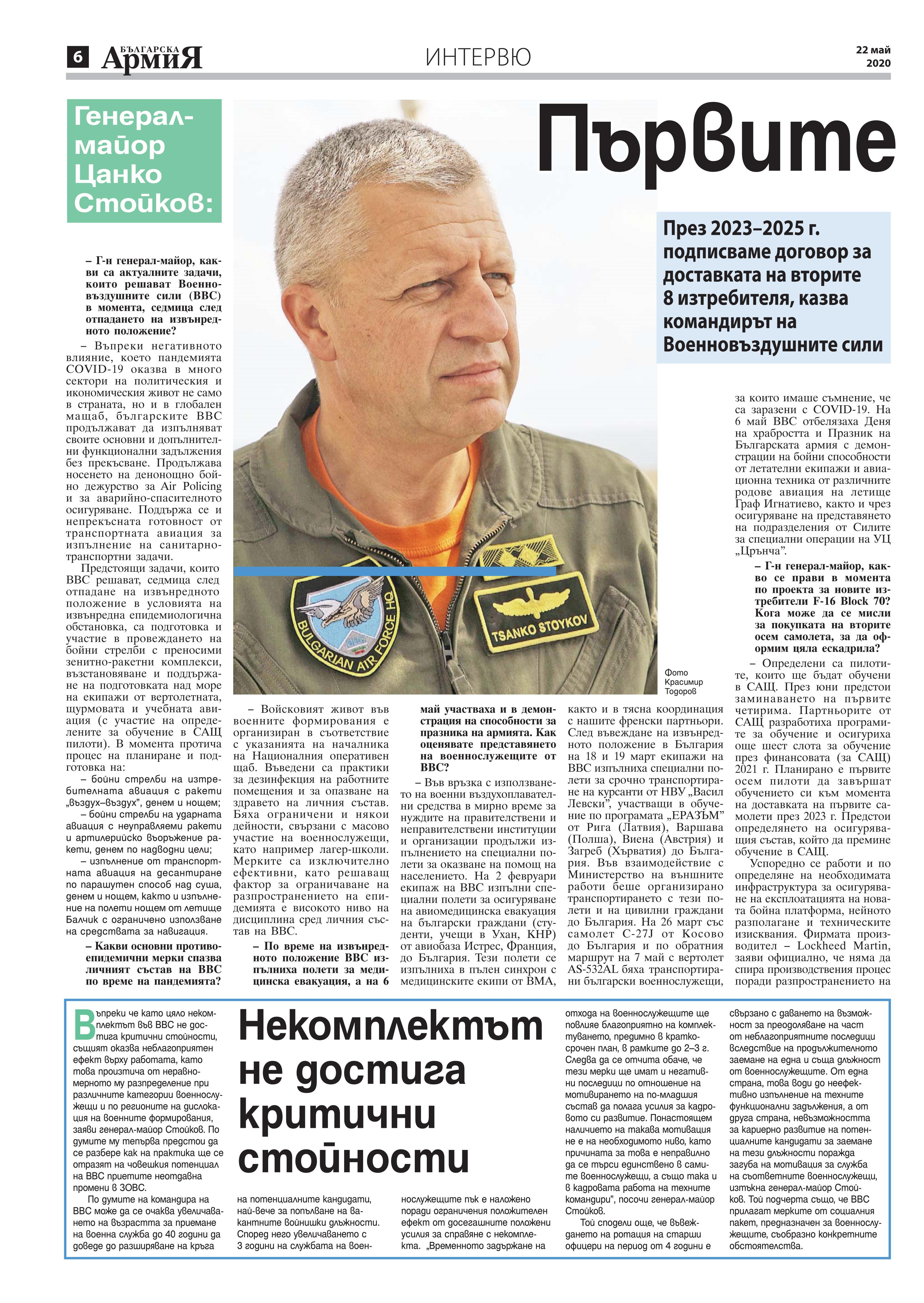 https://www.armymedia.bg/wp-content/uploads/2015/06/06.page1_-137.jpg