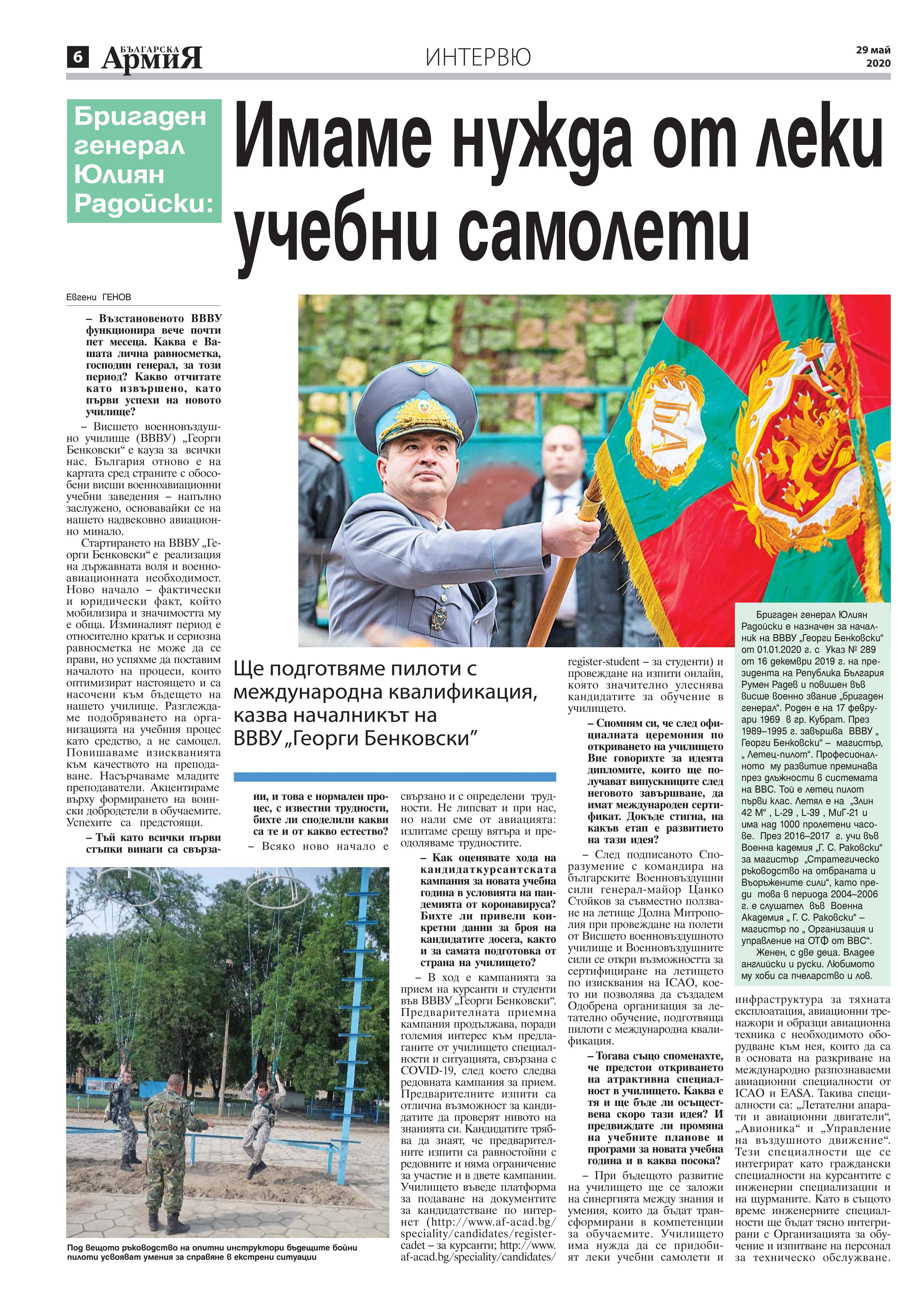 https://www.armymedia.bg/wp-content/uploads/2015/06/06.page1_-138.jpg