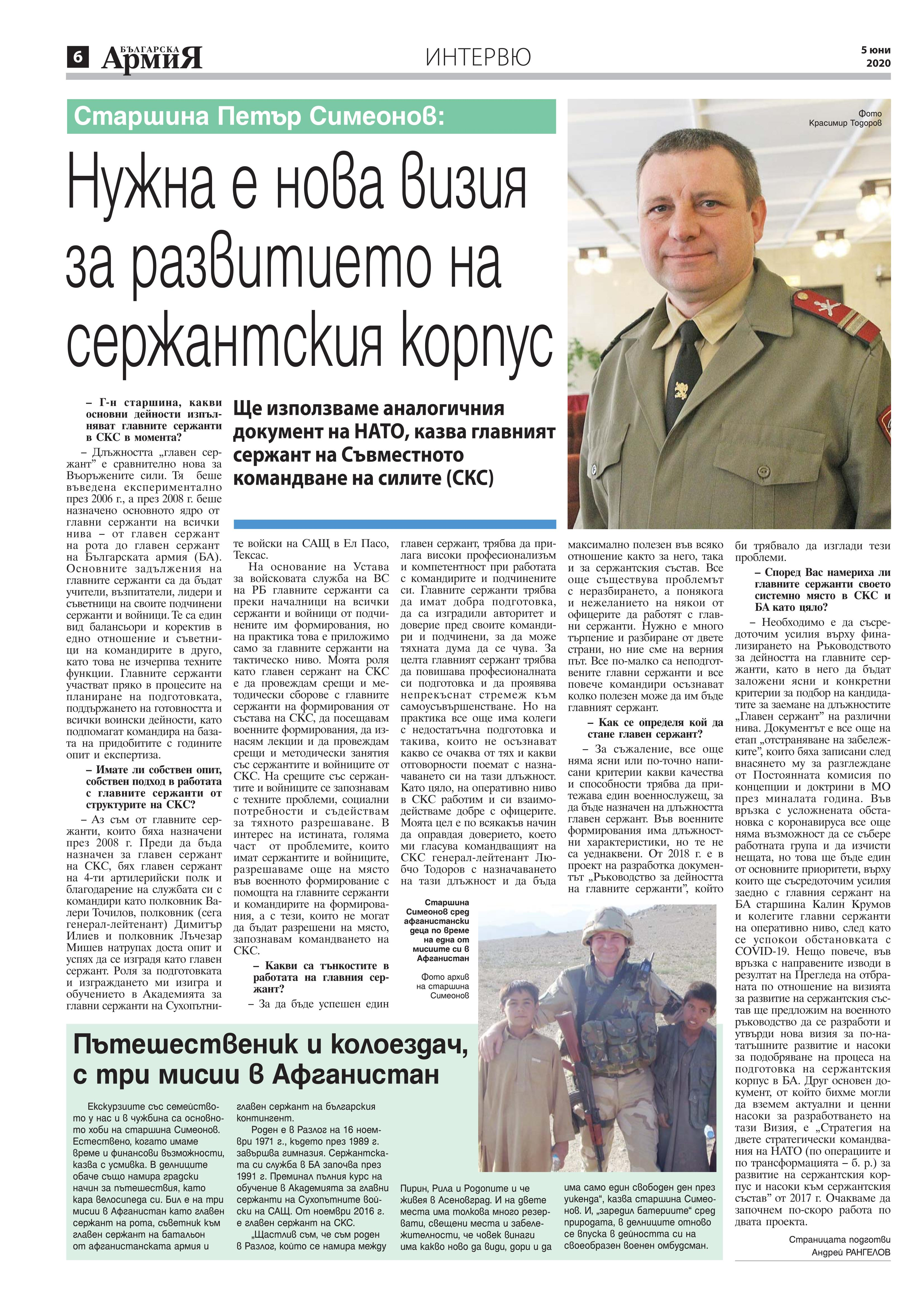 https://www.armymedia.bg/wp-content/uploads/2015/06/06.page1_-139.jpg