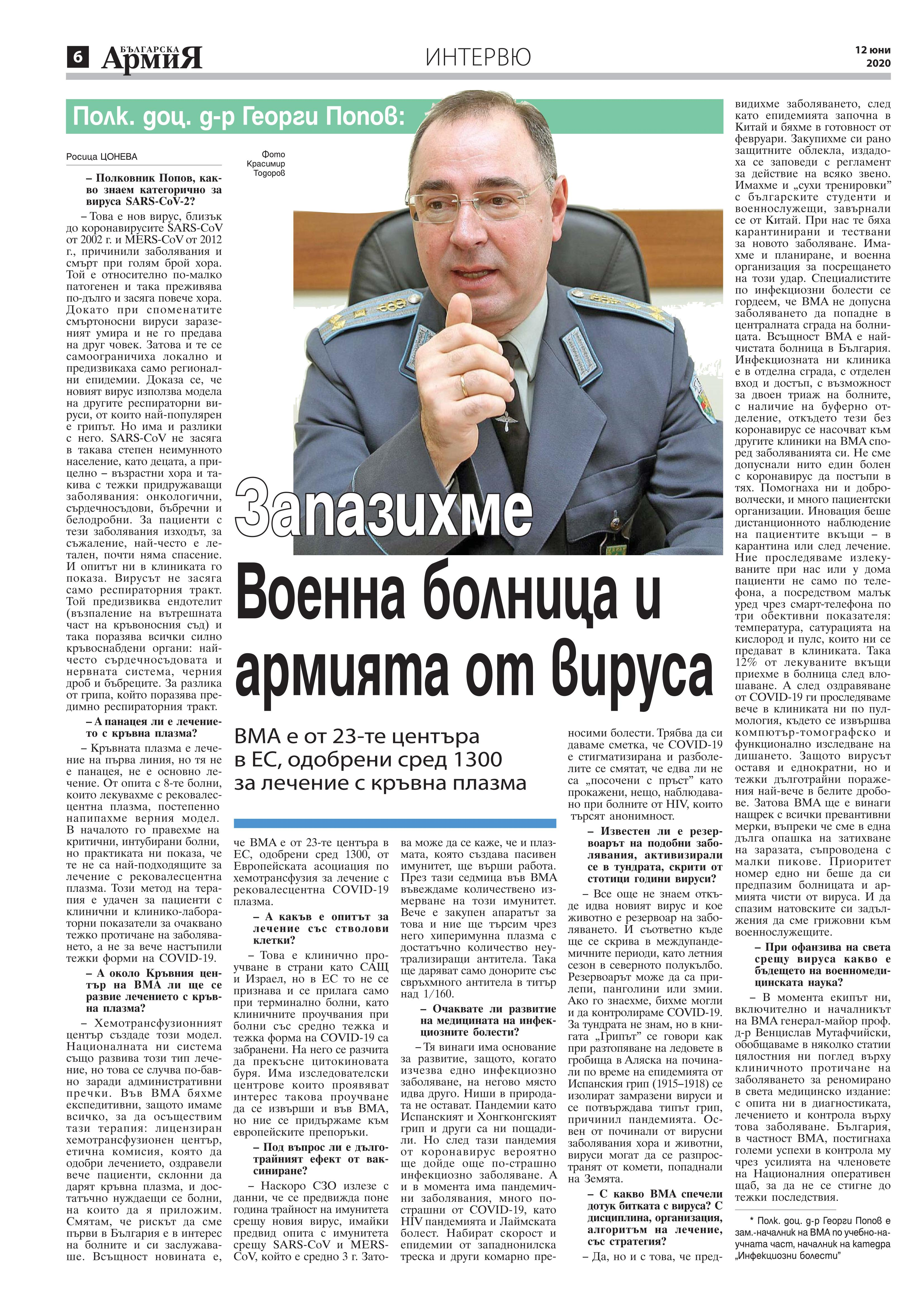 https://www.armymedia.bg/wp-content/uploads/2015/06/06.page1_-140.jpg