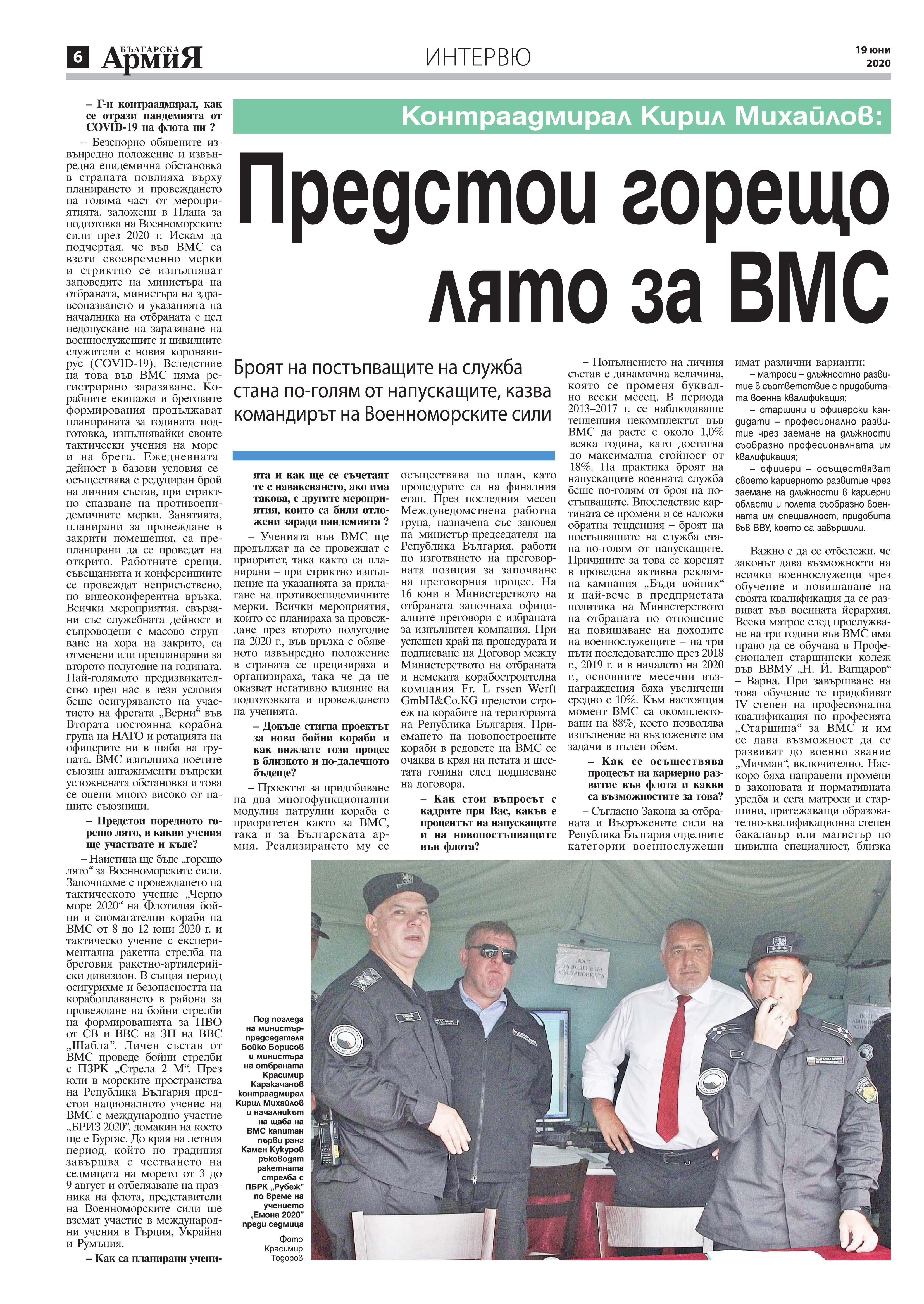 https://www.armymedia.bg/wp-content/uploads/2015/06/06.page1_-141.jpg
