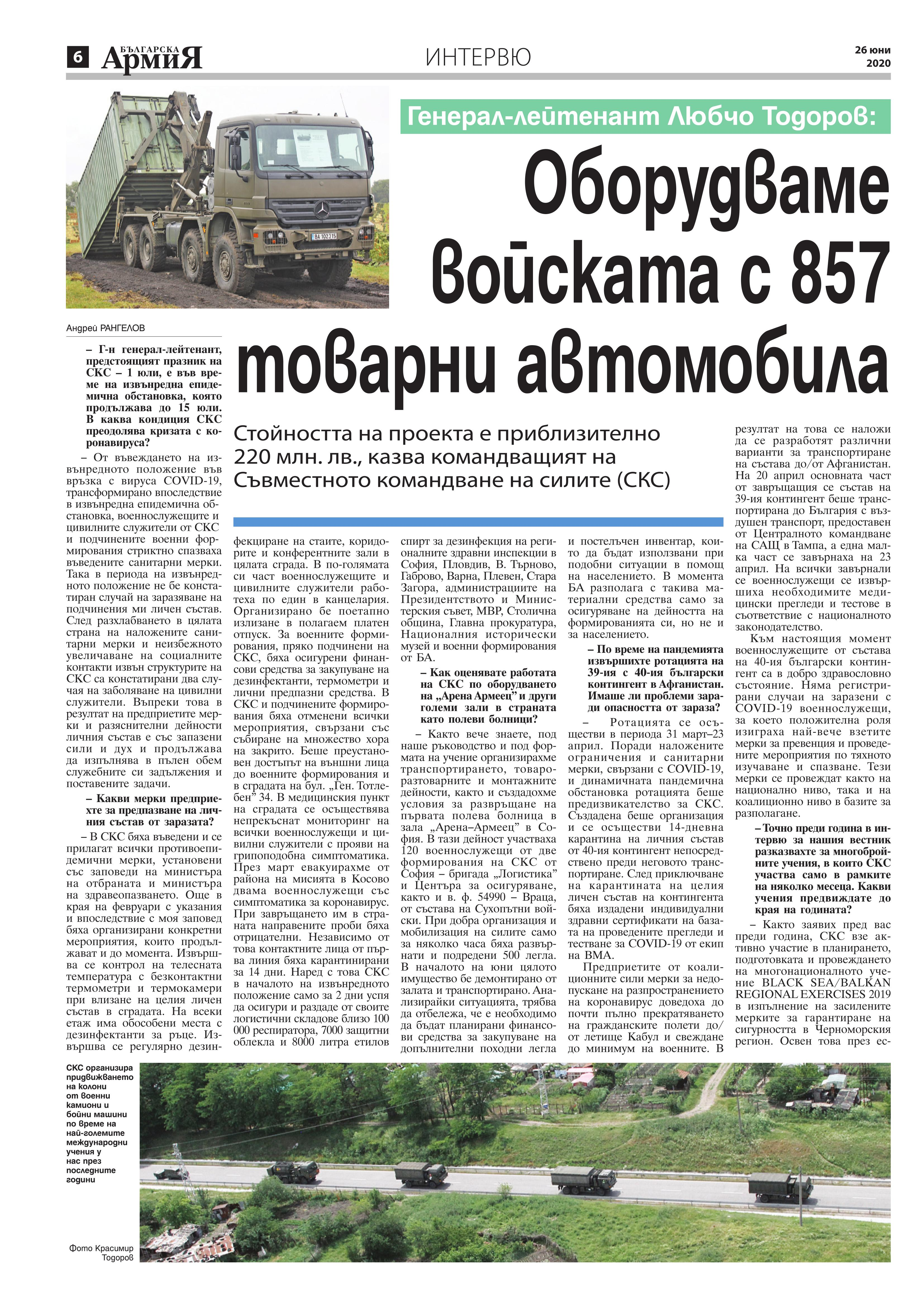 https://www.armymedia.bg/wp-content/uploads/2015/06/06.page1_-142.jpg