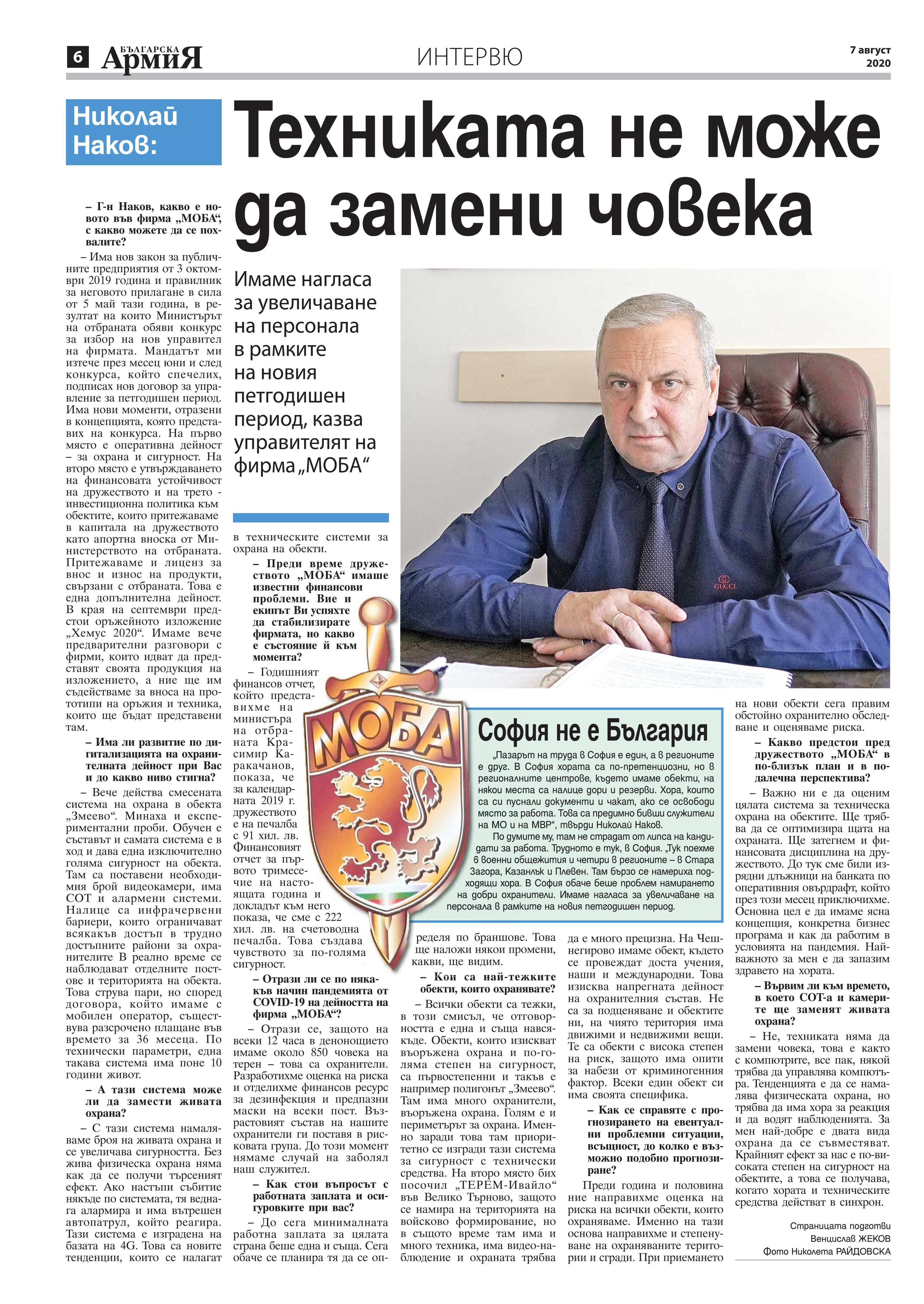 https://www.armymedia.bg/wp-content/uploads/2015/06/06.page1_-147.jpg